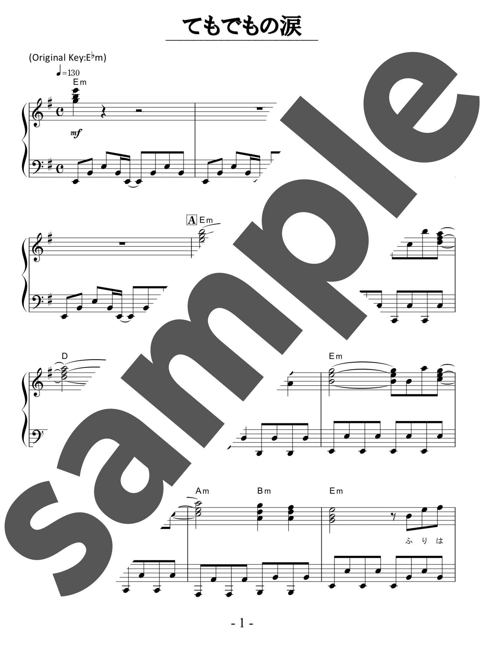 「てもでもの涙」のサンプル楽譜