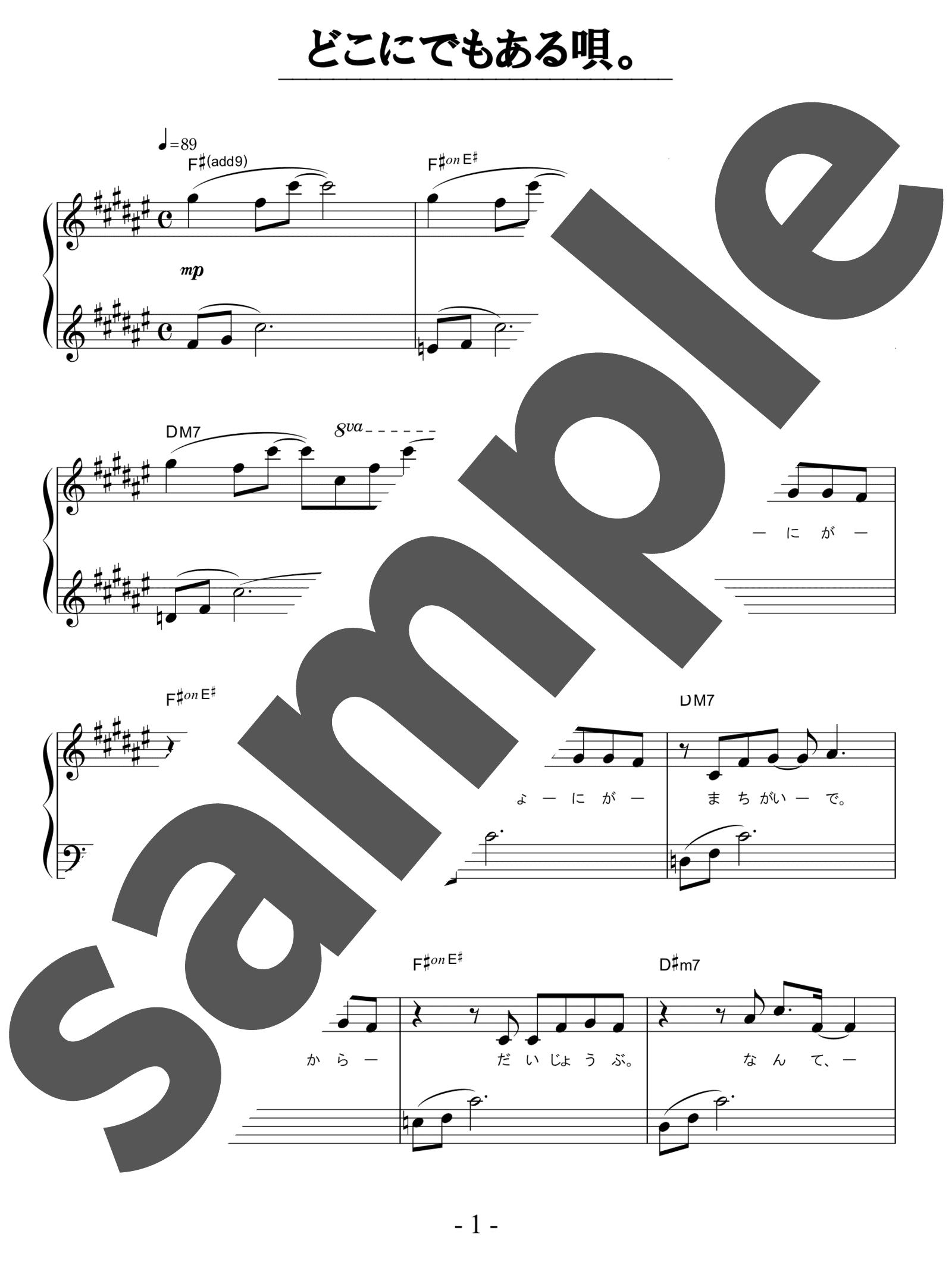 「どこにでもある唄。」のサンプル楽譜