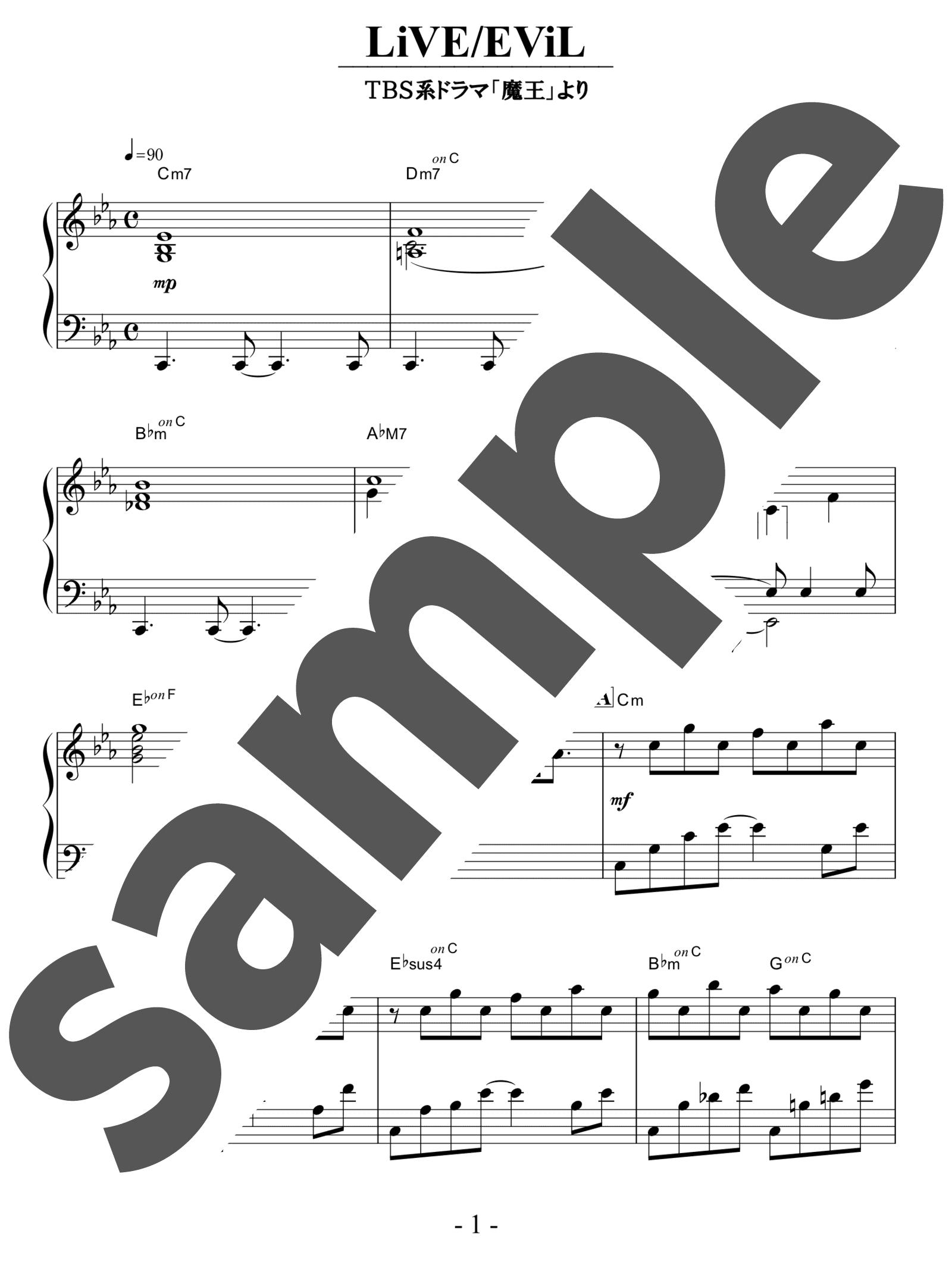 「LiVE/EViL」のサンプル楽譜