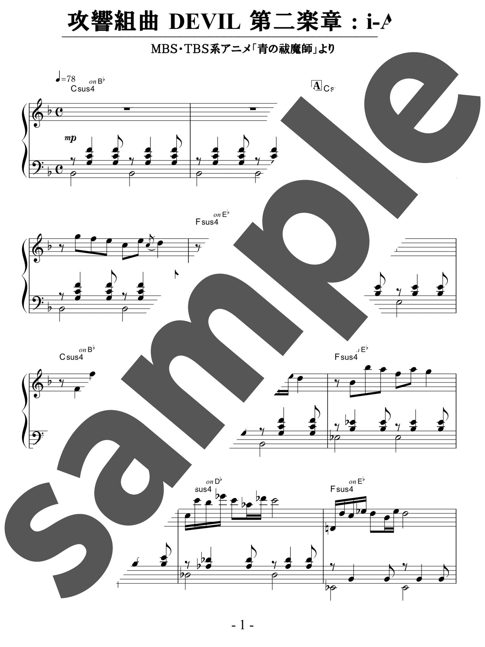「攻響組曲 DEVIL 第二楽章: i-AM」のサンプル楽譜