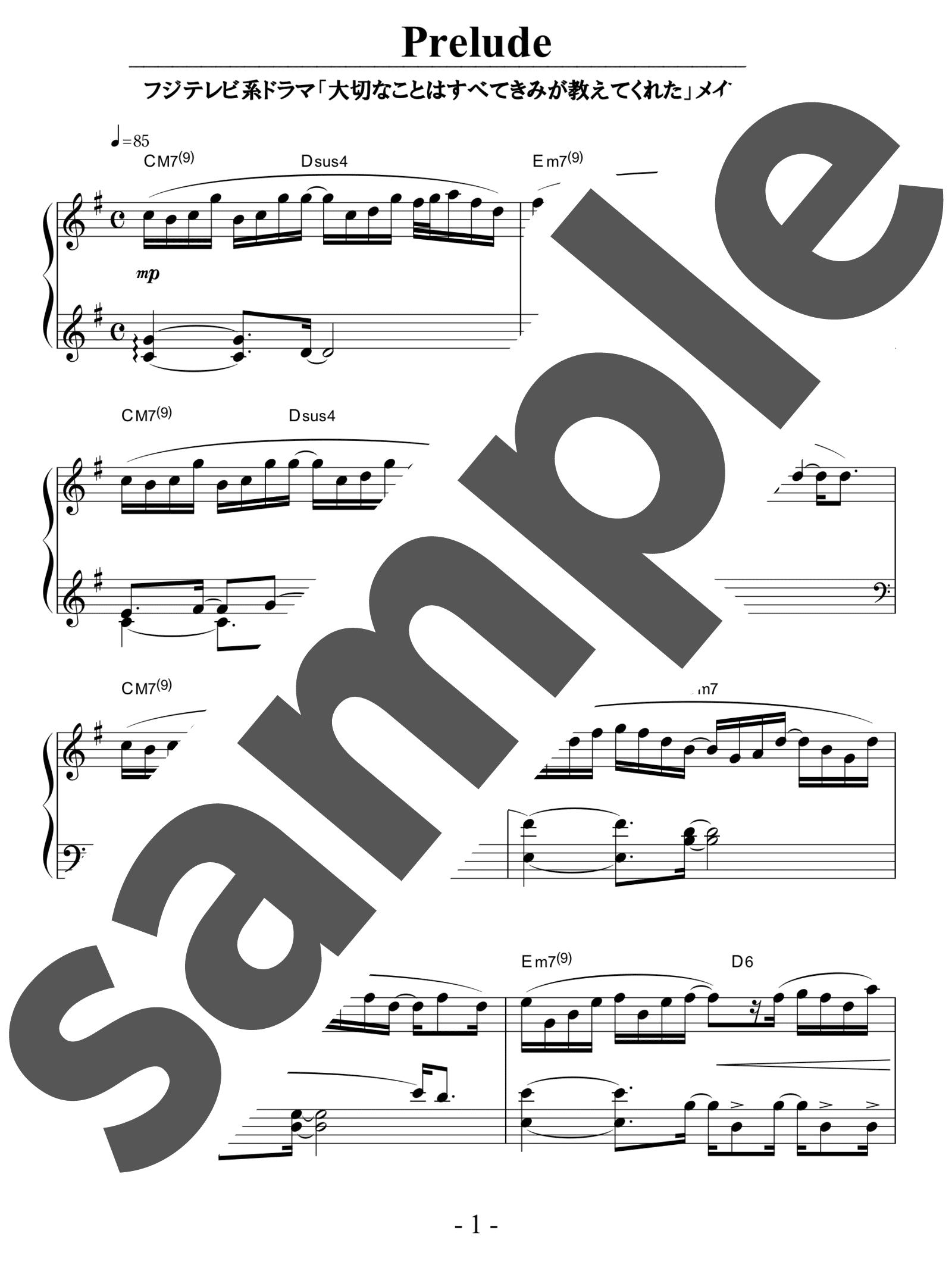 「Prelude」のサンプル楽譜
