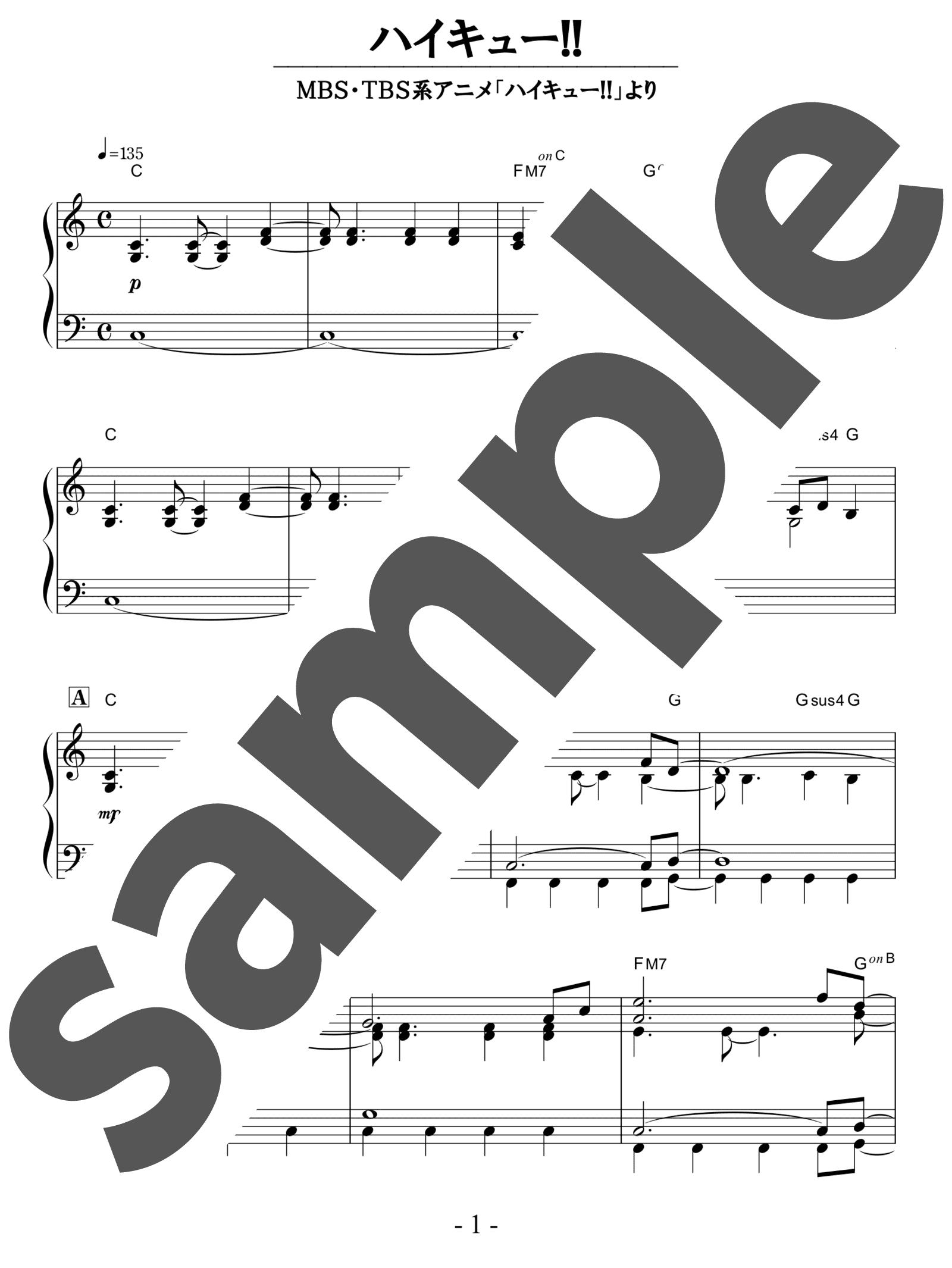 「ハイキュー!!」のサンプル楽譜