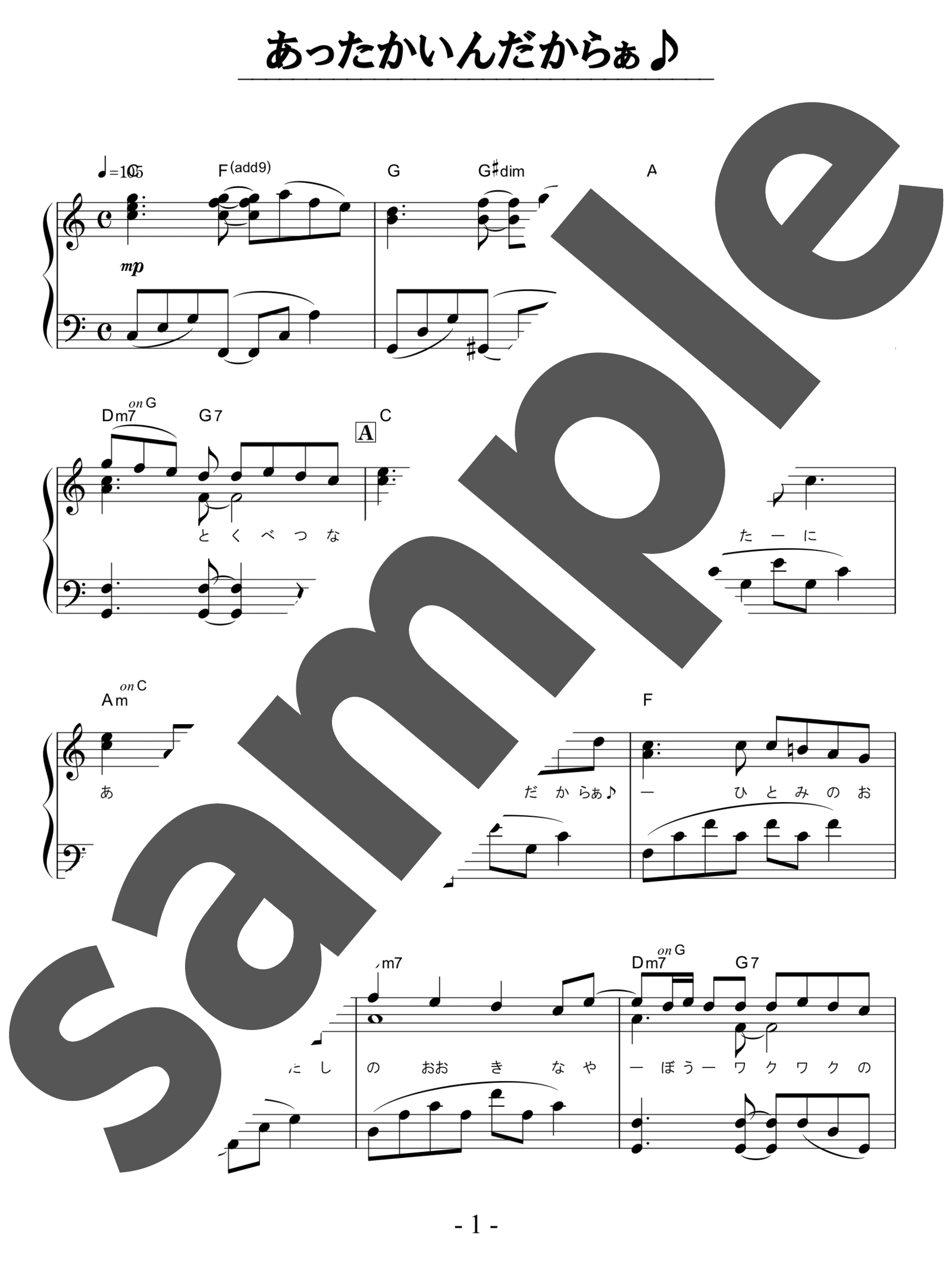 「あったかいんだからぁ♪」のサンプル楽譜