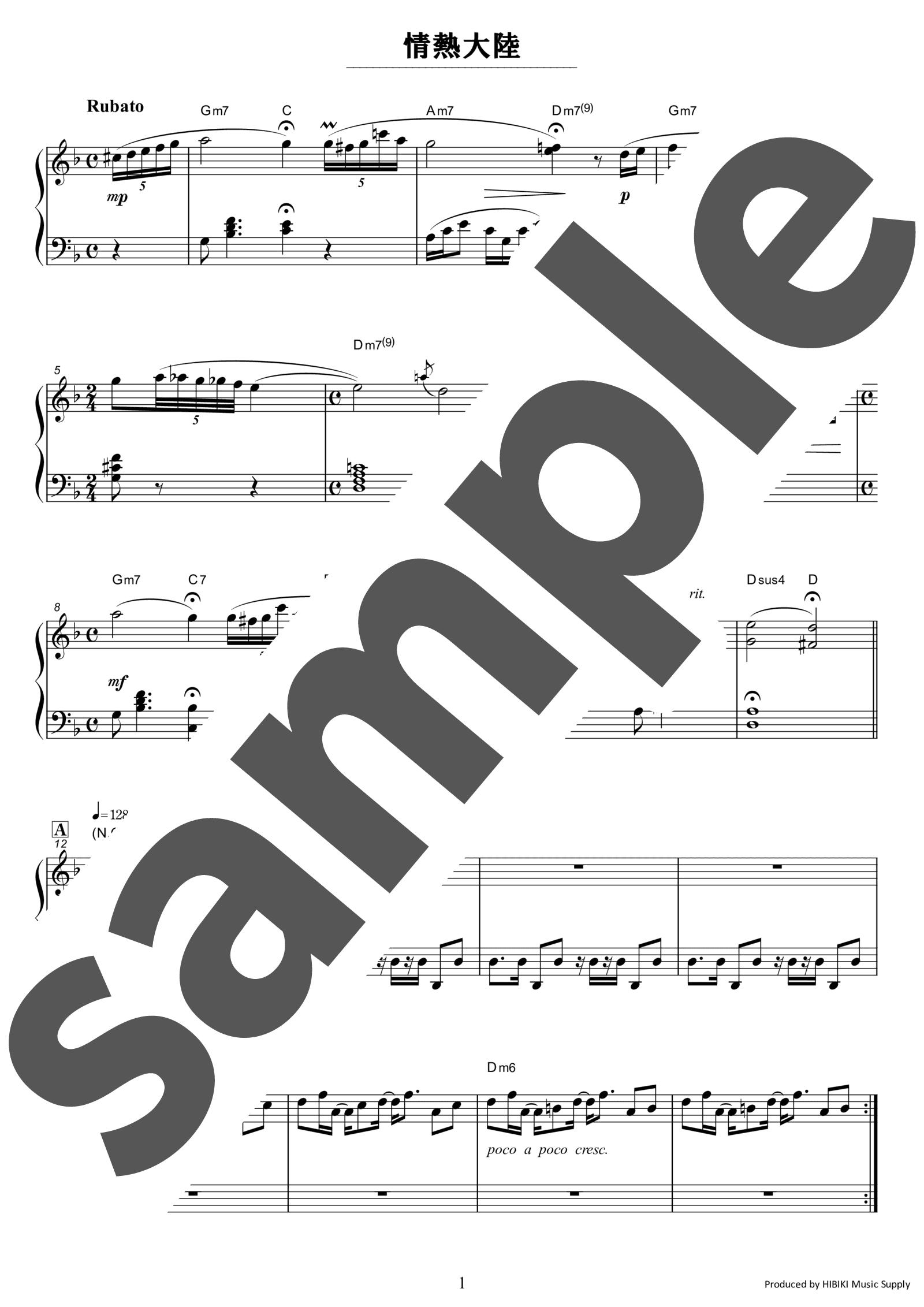 「情熱大陸」のサンプル楽譜