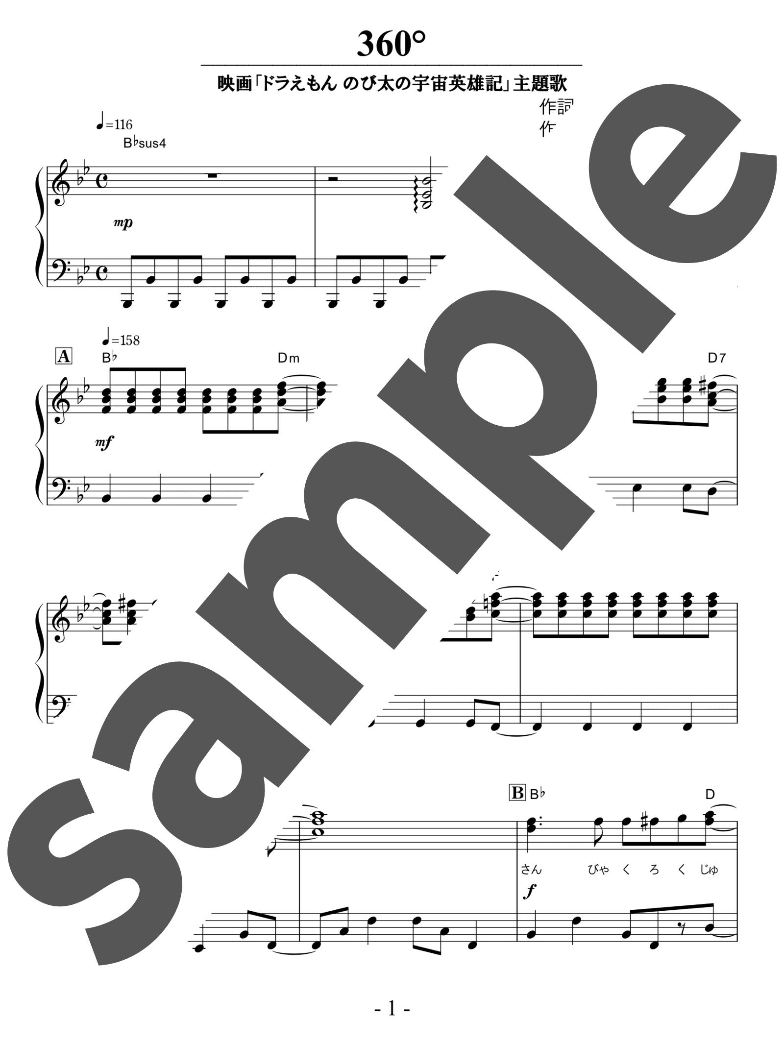 「360°」のサンプル楽譜