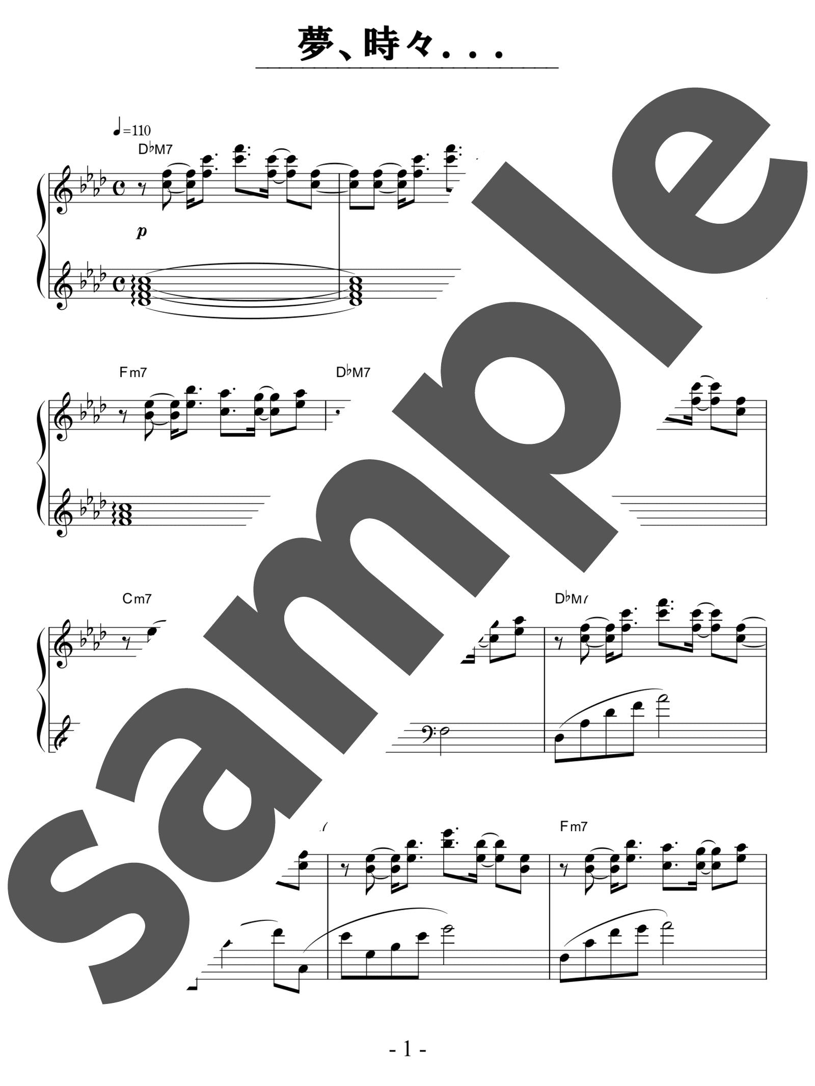 「夢、時々...」のサンプル楽譜