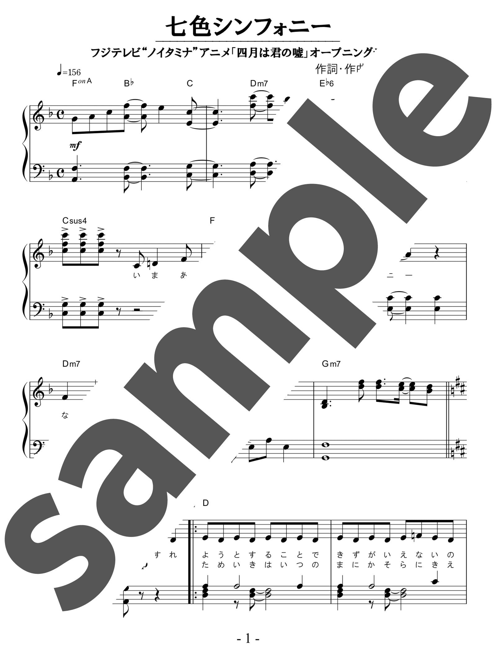 「七色シンフォニー」のサンプル楽譜