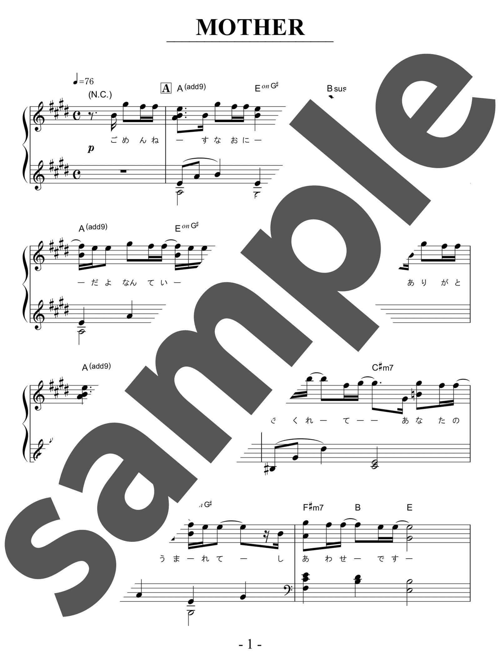 「MOTHER」のサンプル楽譜