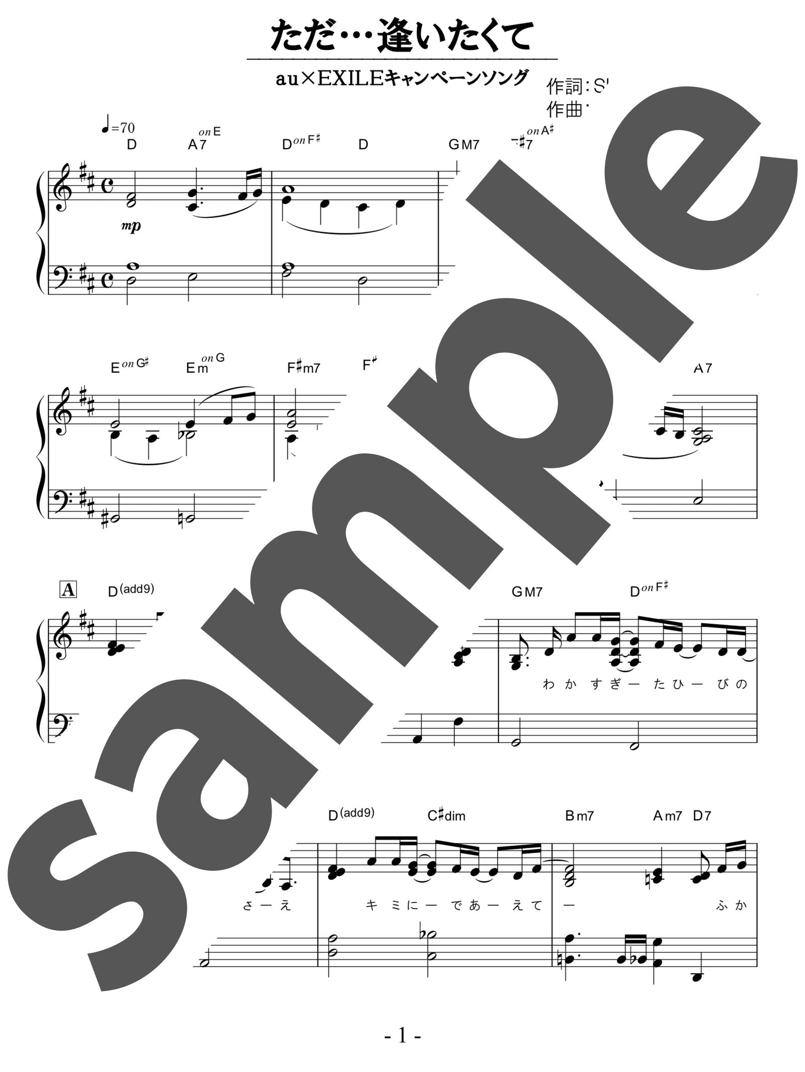 「ただ…逢いたくて」のサンプル楽譜