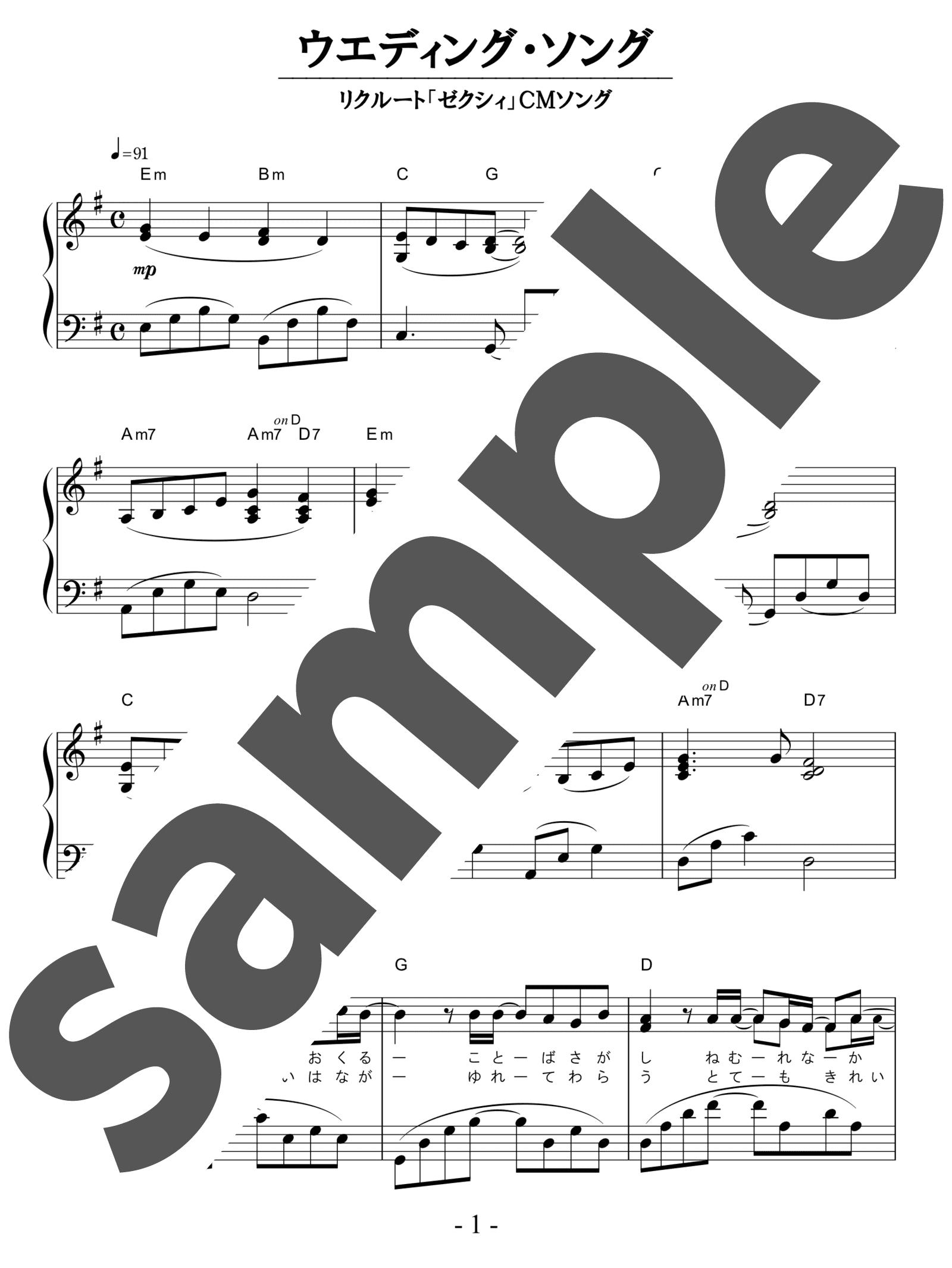 「ウエディング・ソング」のサンプル楽譜