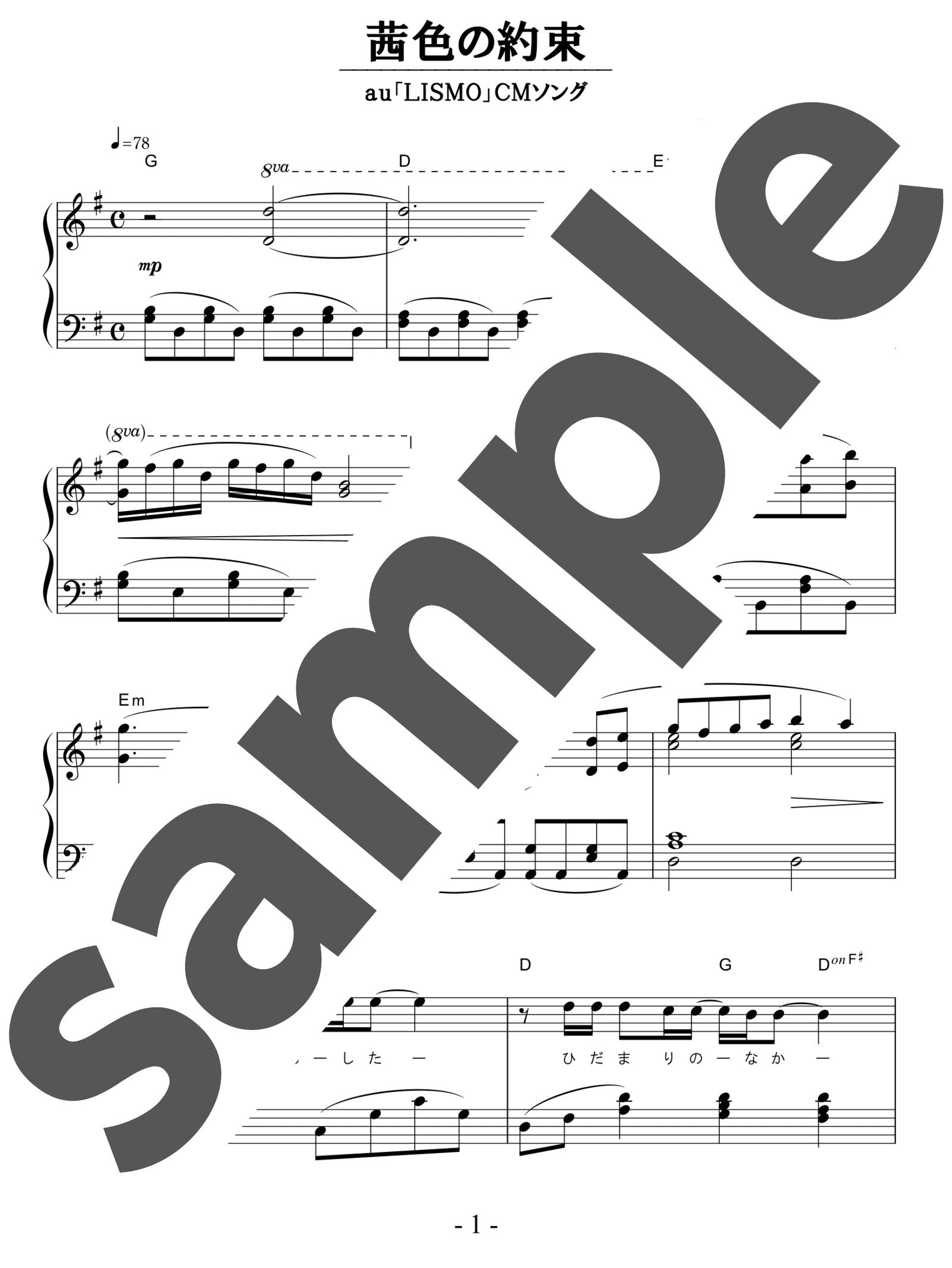 「茜色の約束」のサンプル楽譜