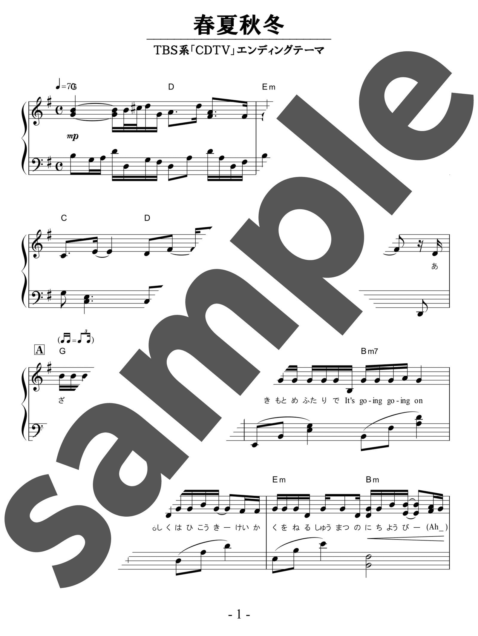 「春夏秋冬」のサンプル楽譜