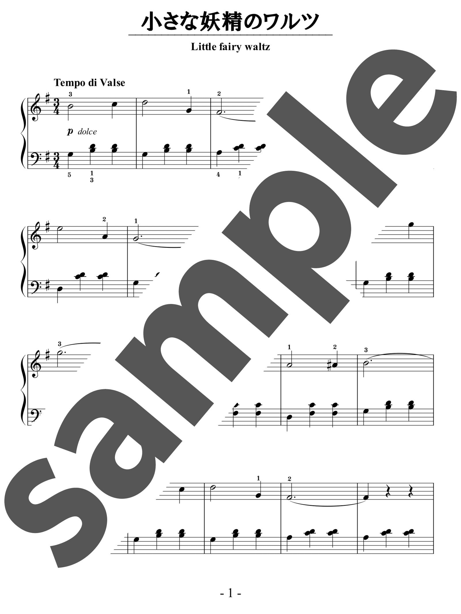 「小さな妖精のワルツ」のサンプル楽譜