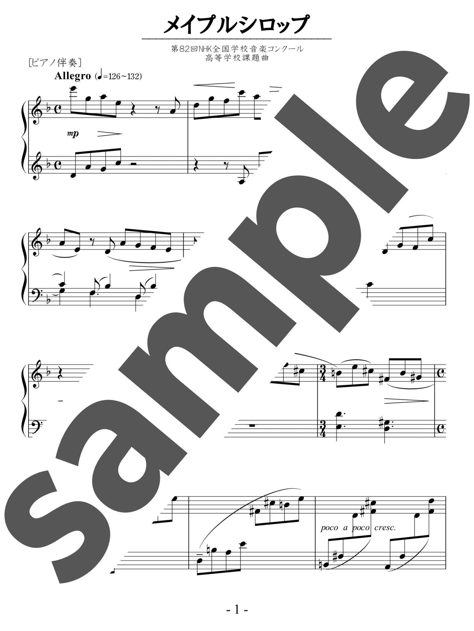「メイプルシロップ」のサンプル楽譜