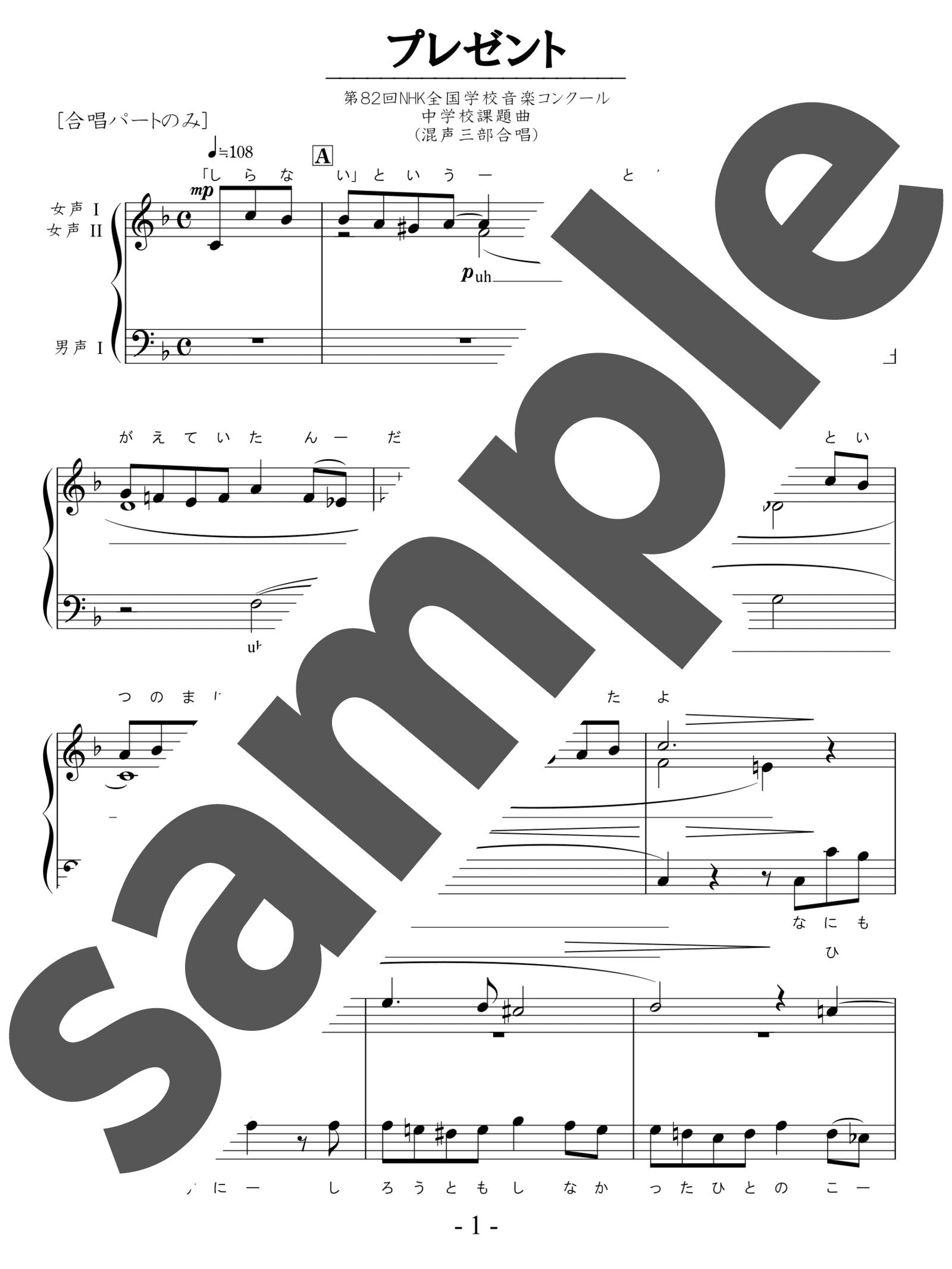「プレゼント」のサンプル楽譜