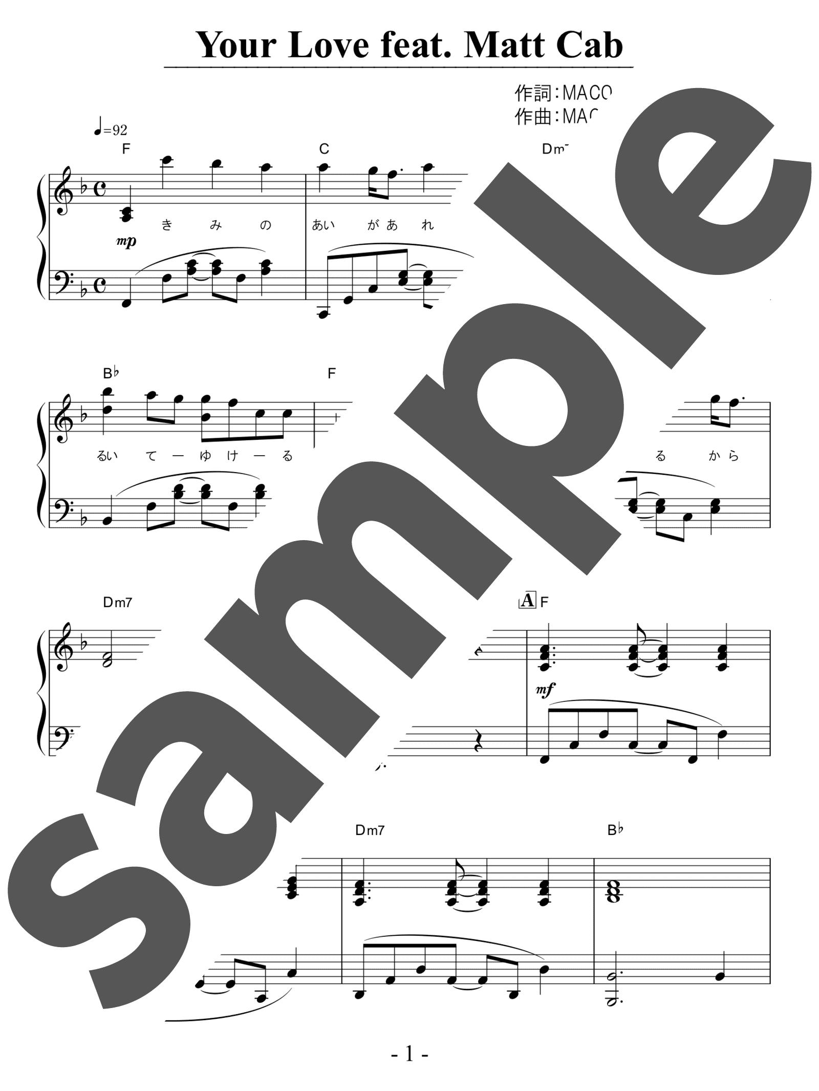 「Your Love」のサンプル楽譜