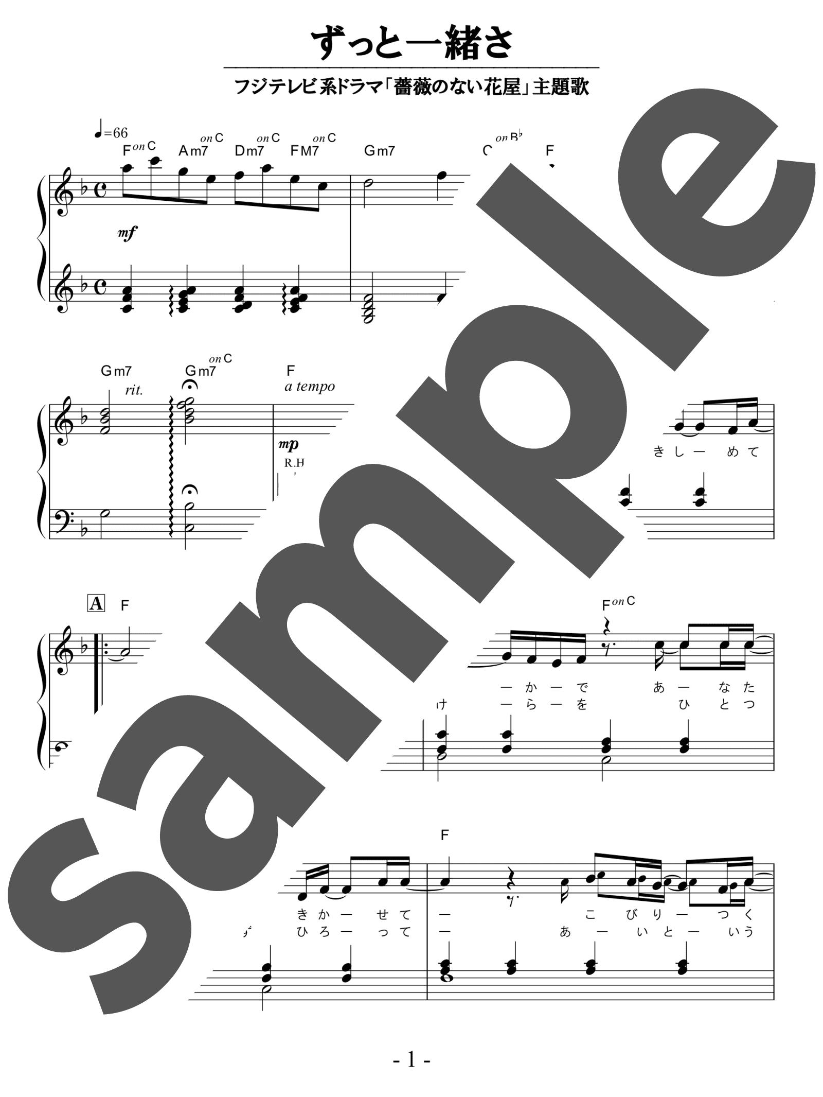 「ずっと一緒さ」のサンプル楽譜