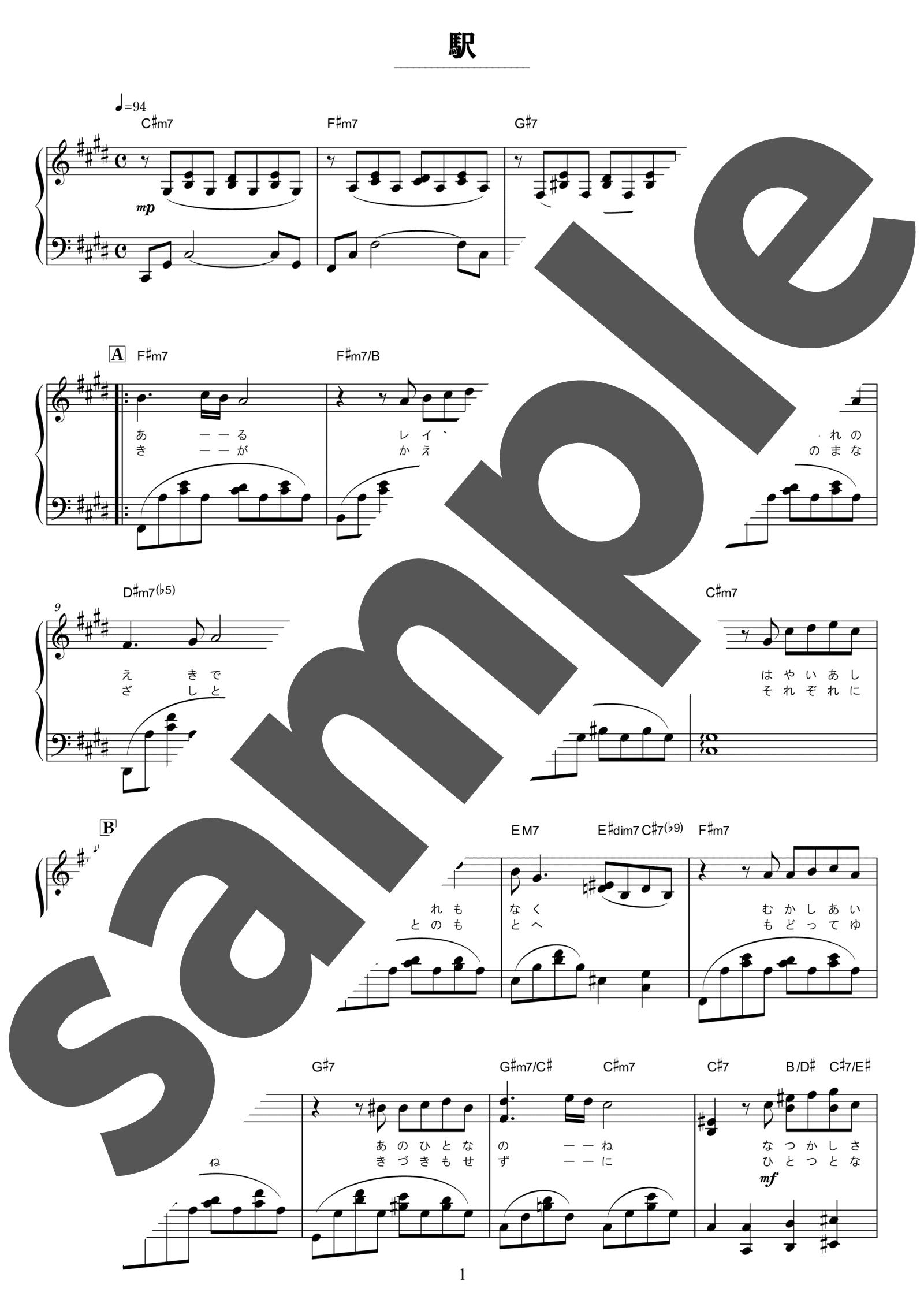 「駅」のサンプル楽譜