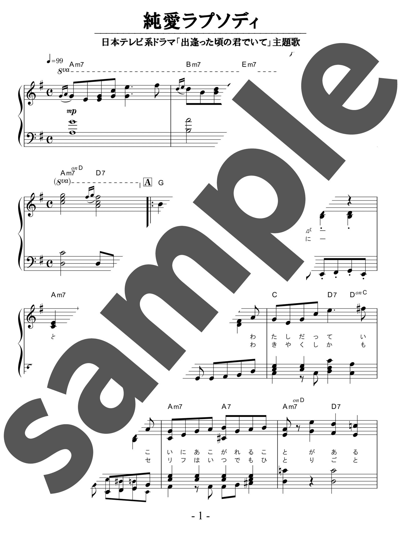 「純愛ラプソディ」のサンプル楽譜