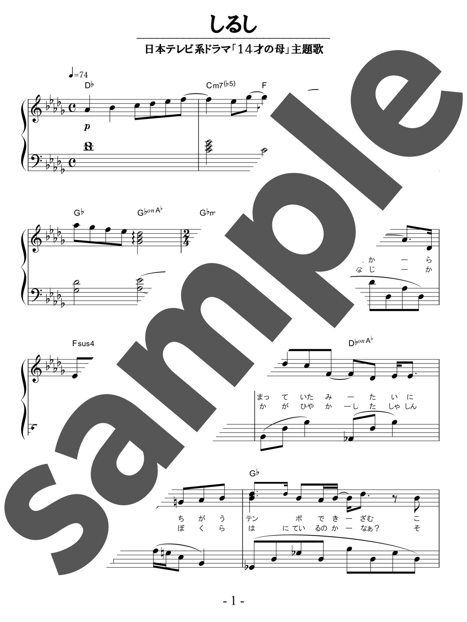 「しるし」のサンプル楽譜