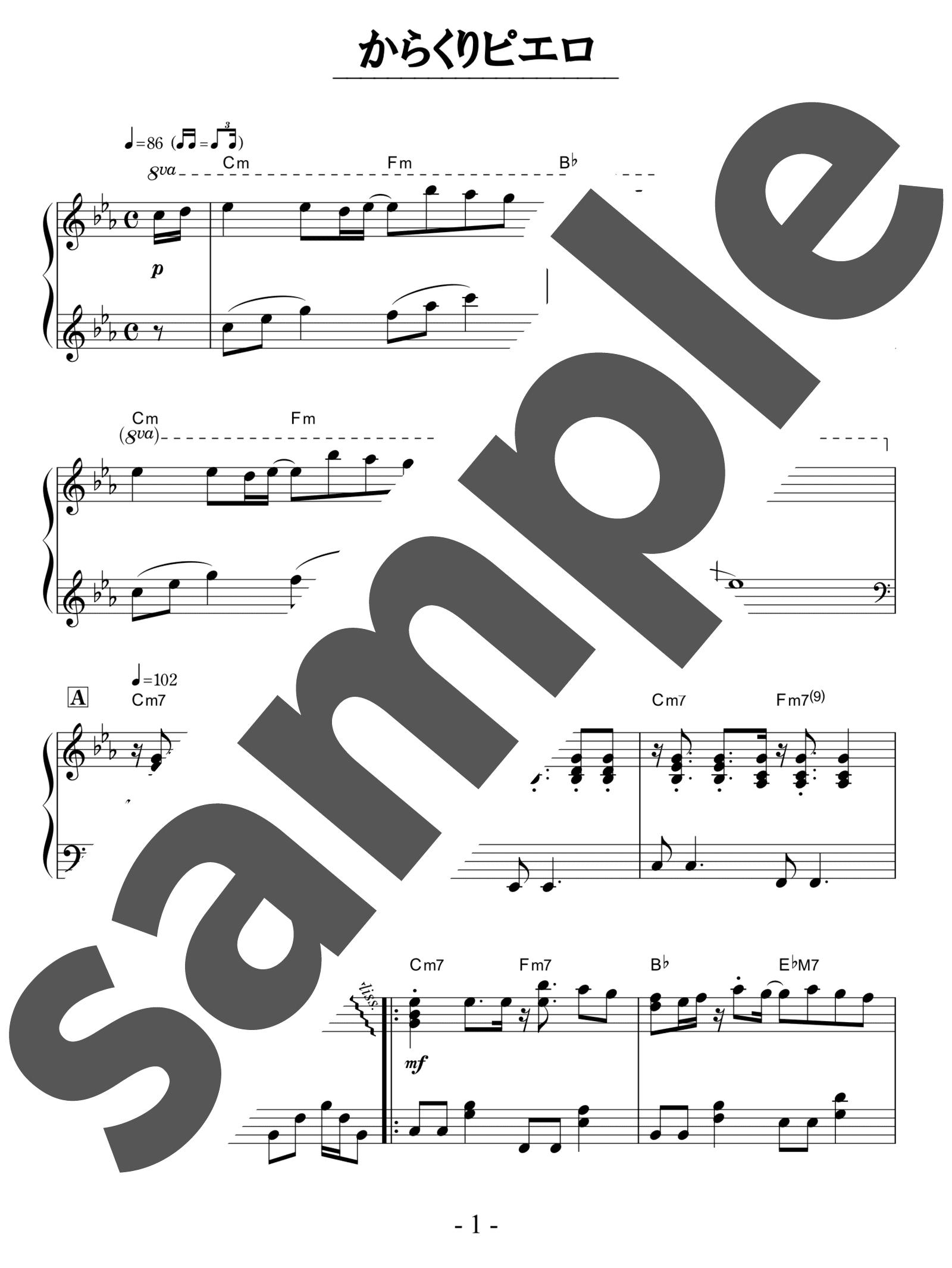 「からくりピエロ」のサンプル楽譜
