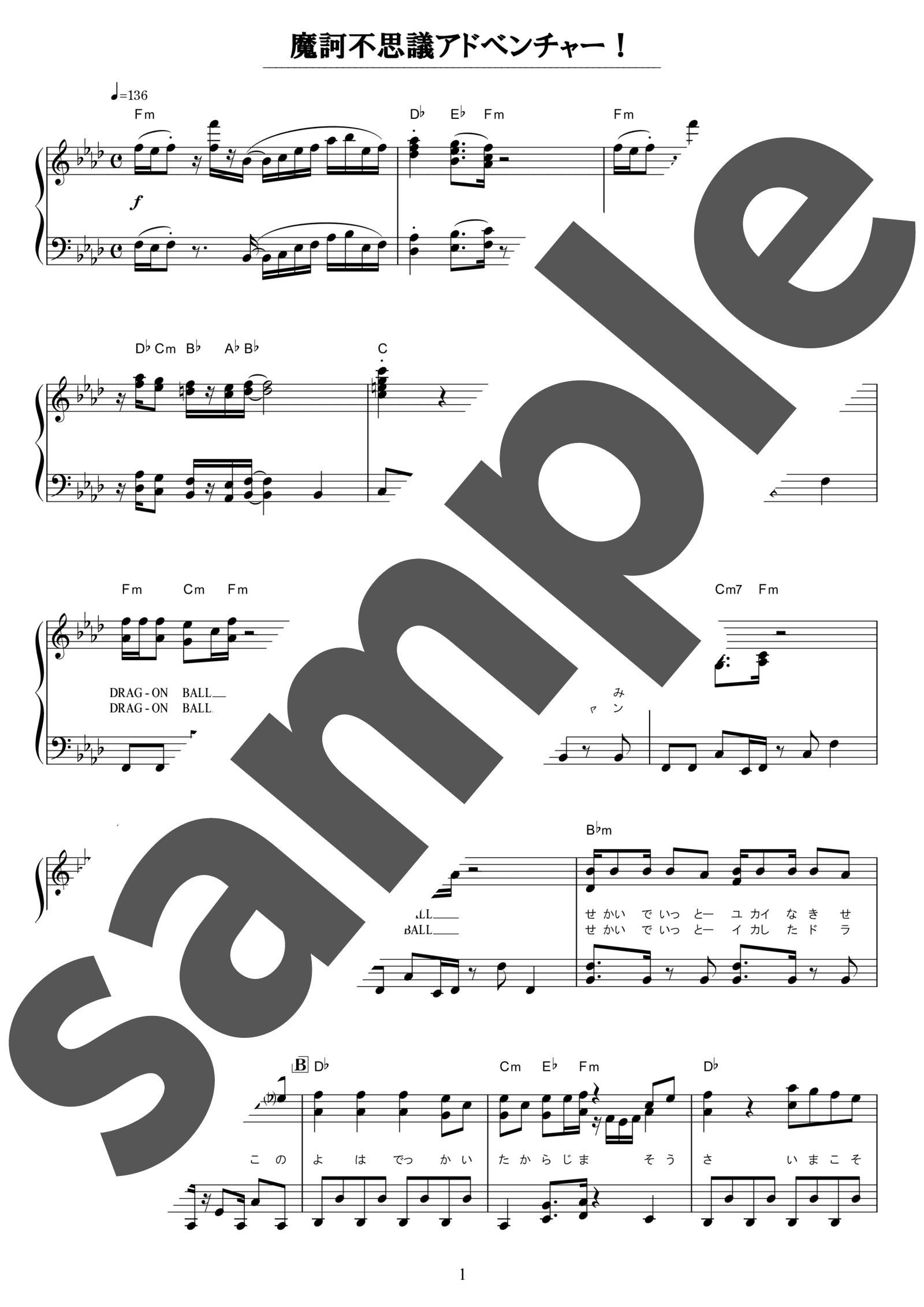 「魔訶不思議アドベンチャー!」のサンプル楽譜