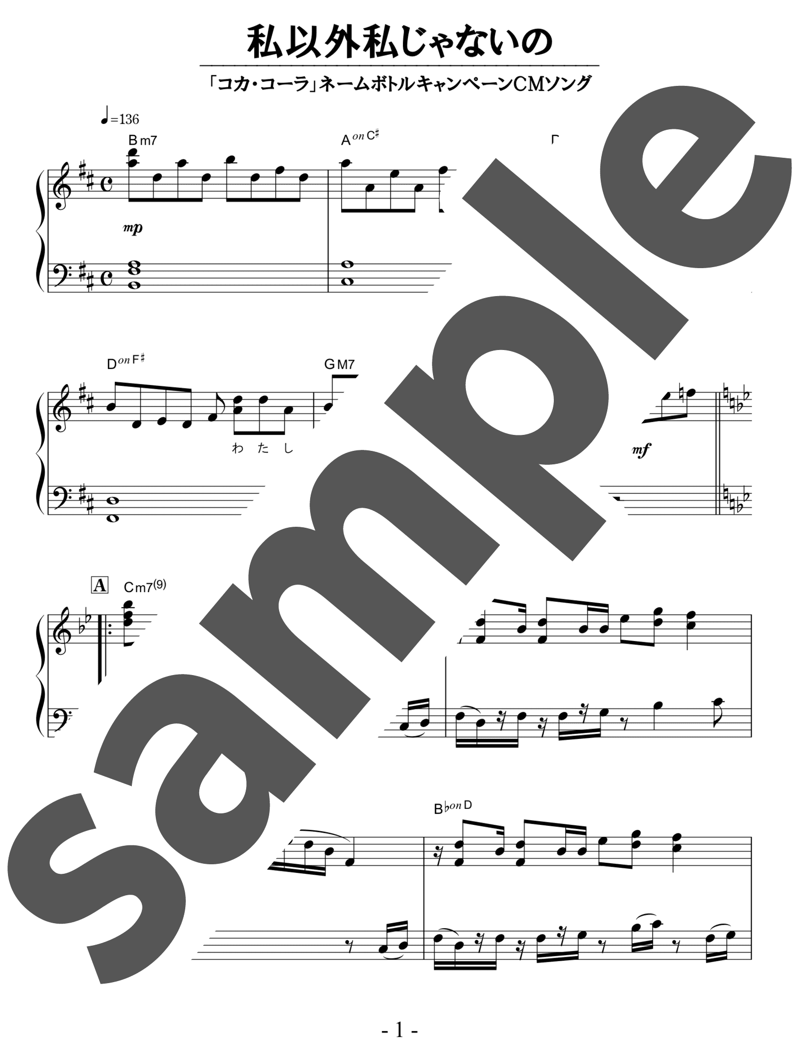 「私以外私じゃないの」のサンプル楽譜