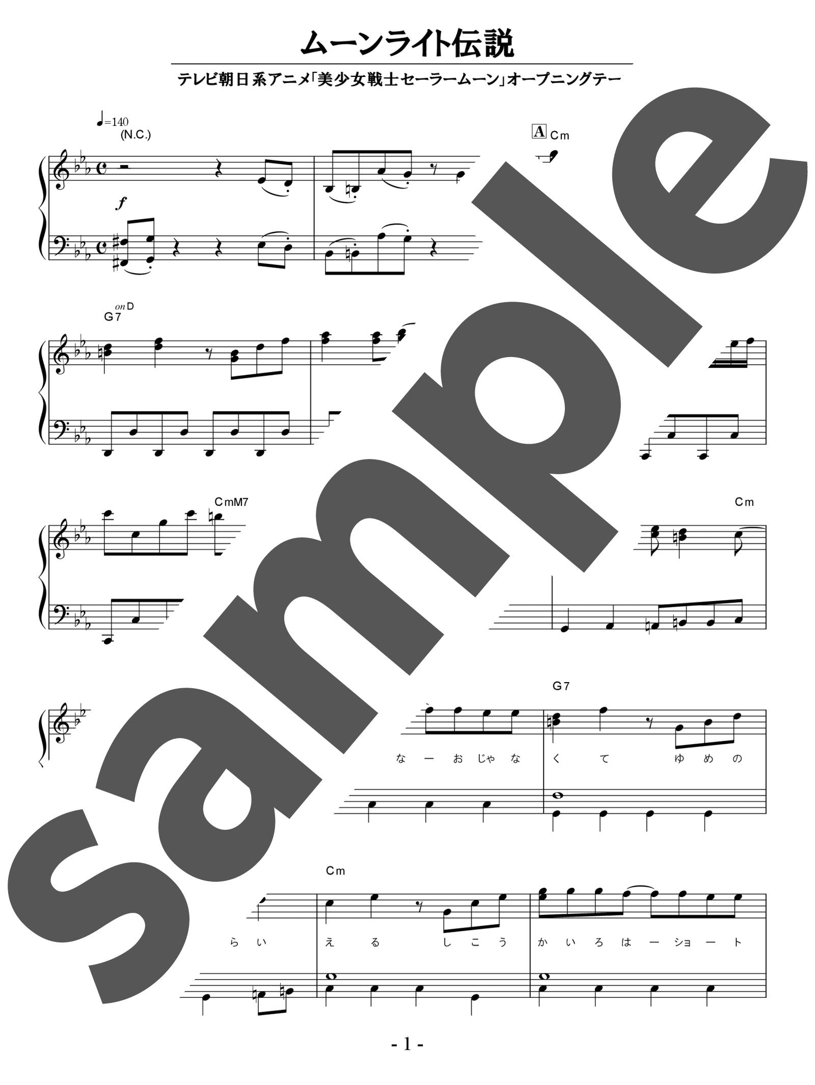 「ムーンライト伝説」のサンプル楽譜