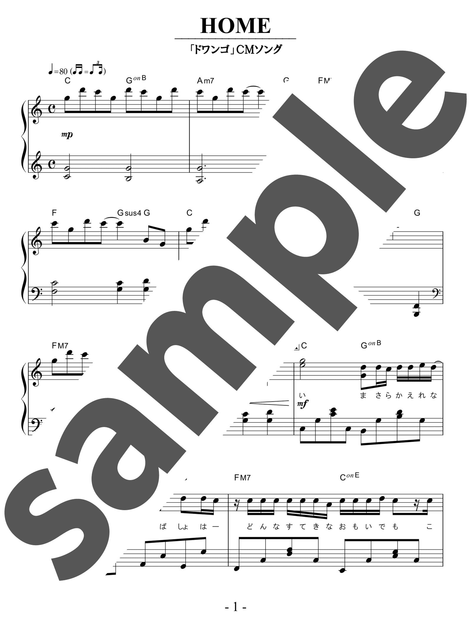 「HOME」のサンプル楽譜
