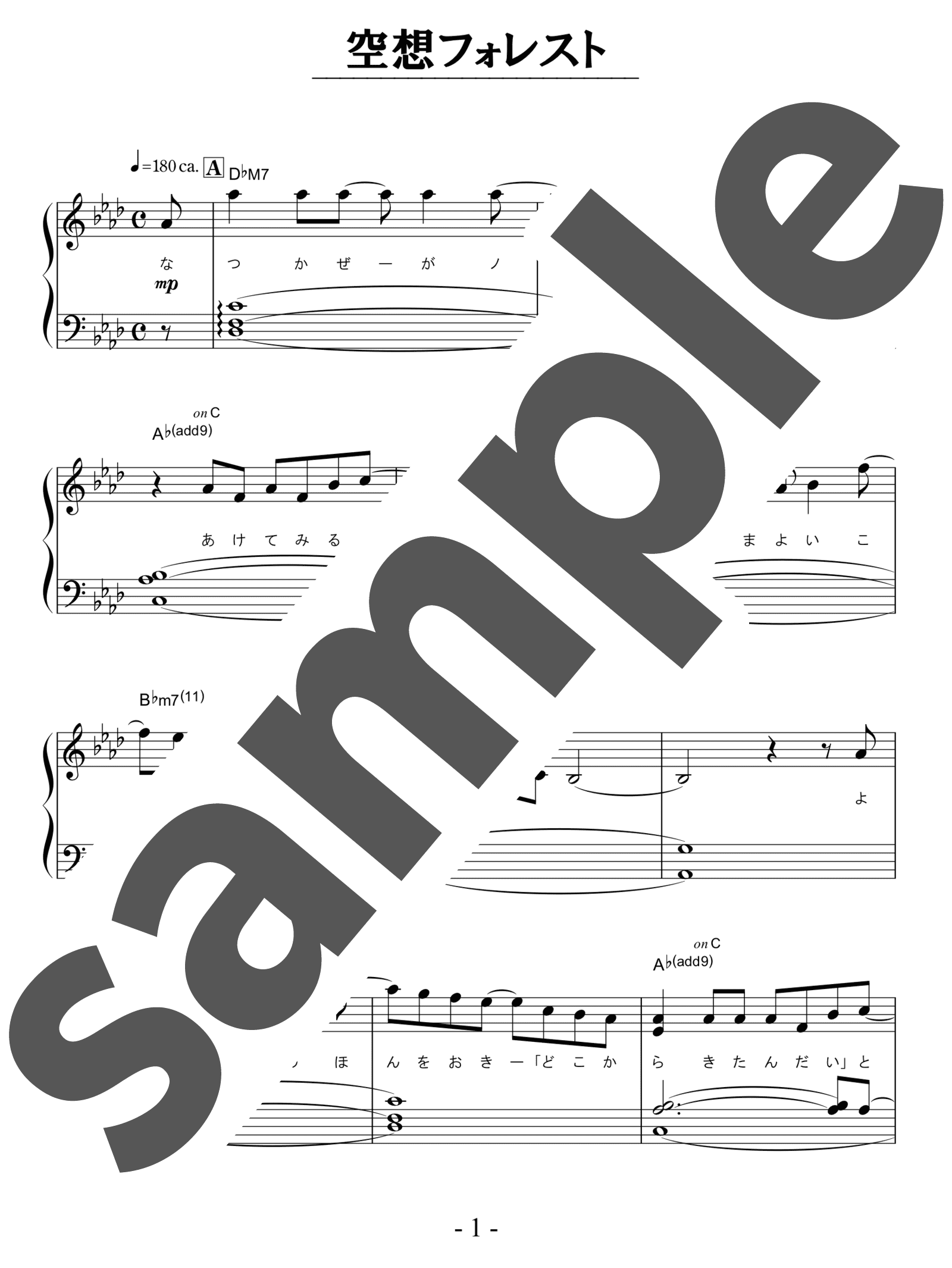 「空想フォレスト」のサンプル楽譜