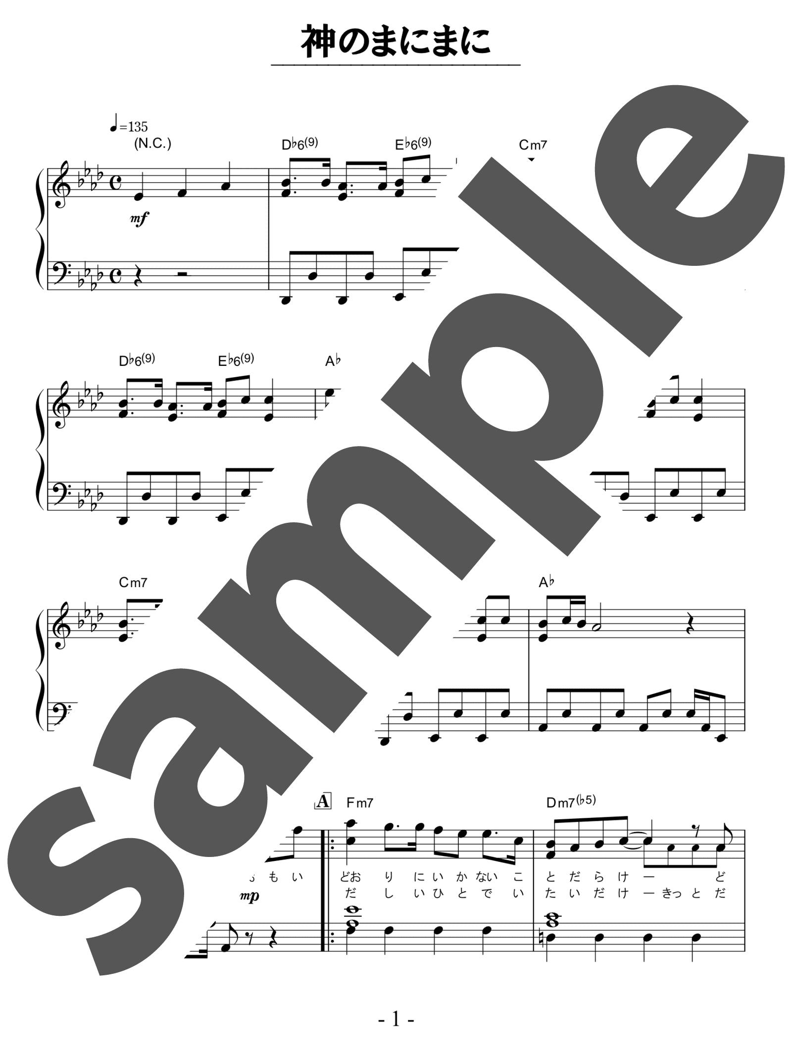 「神のまにまに」のサンプル楽譜
