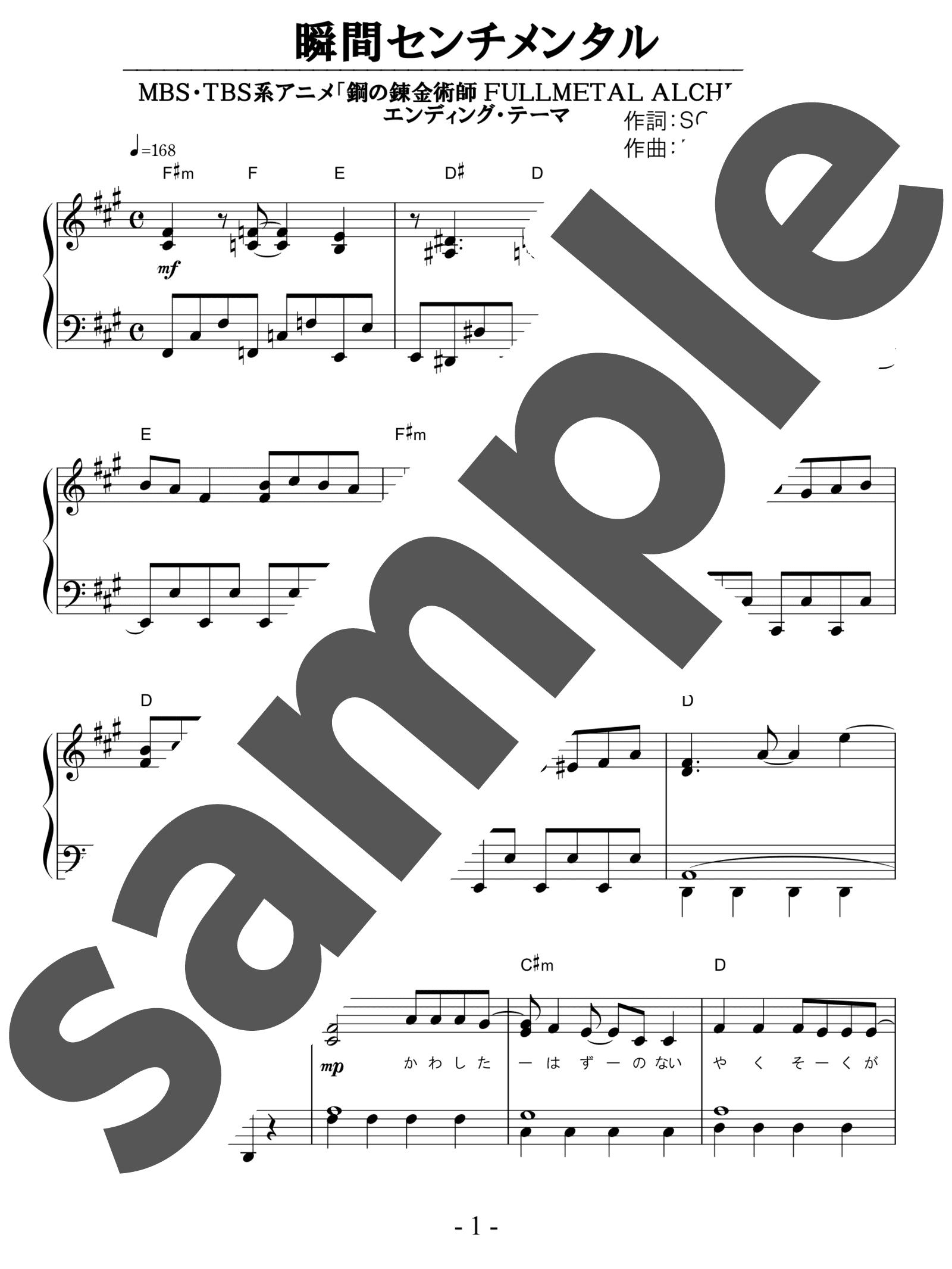 「瞬間センチメンタル」のサンプル楽譜