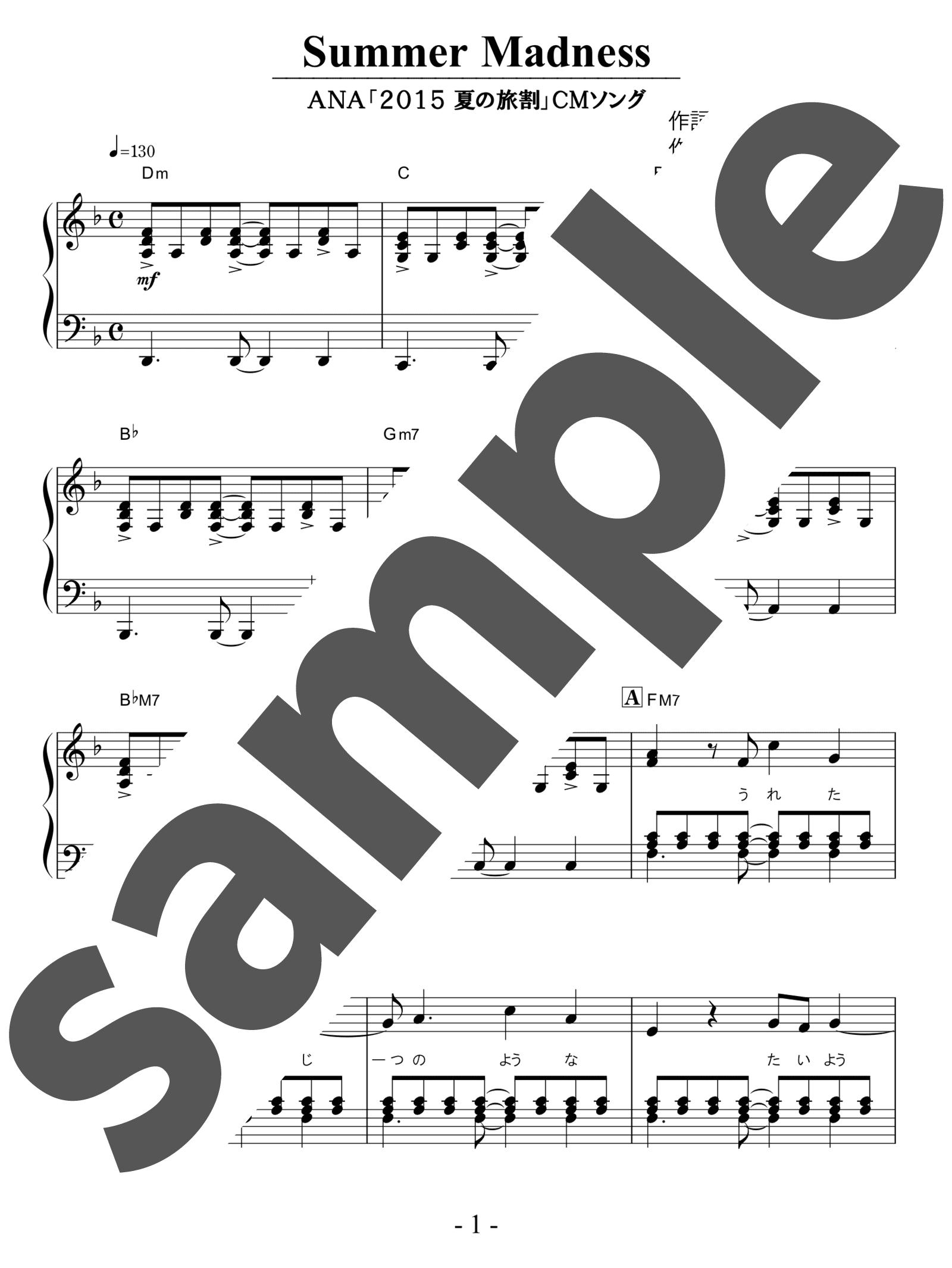「Summer Madness」のサンプル楽譜