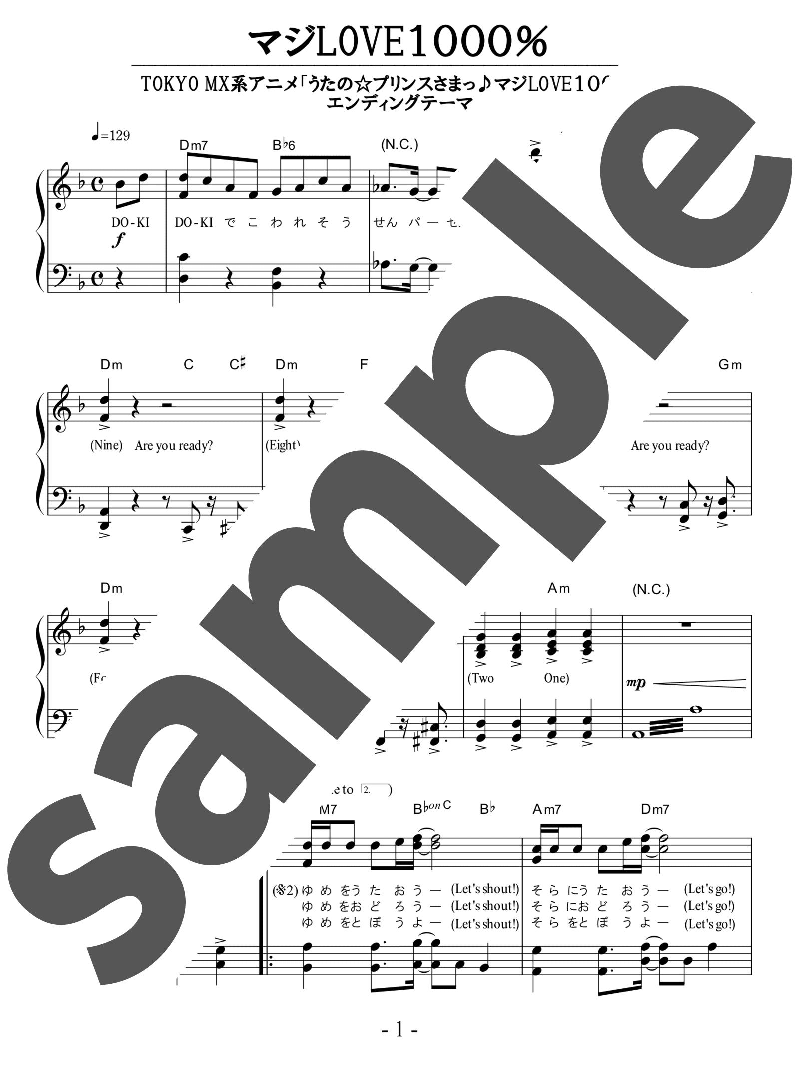 「マジLOVE1000%」のサンプル楽譜