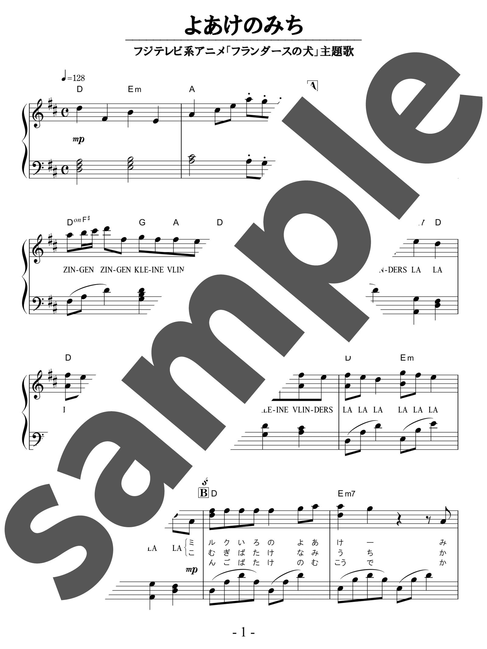 「よあけのみち」のサンプル楽譜