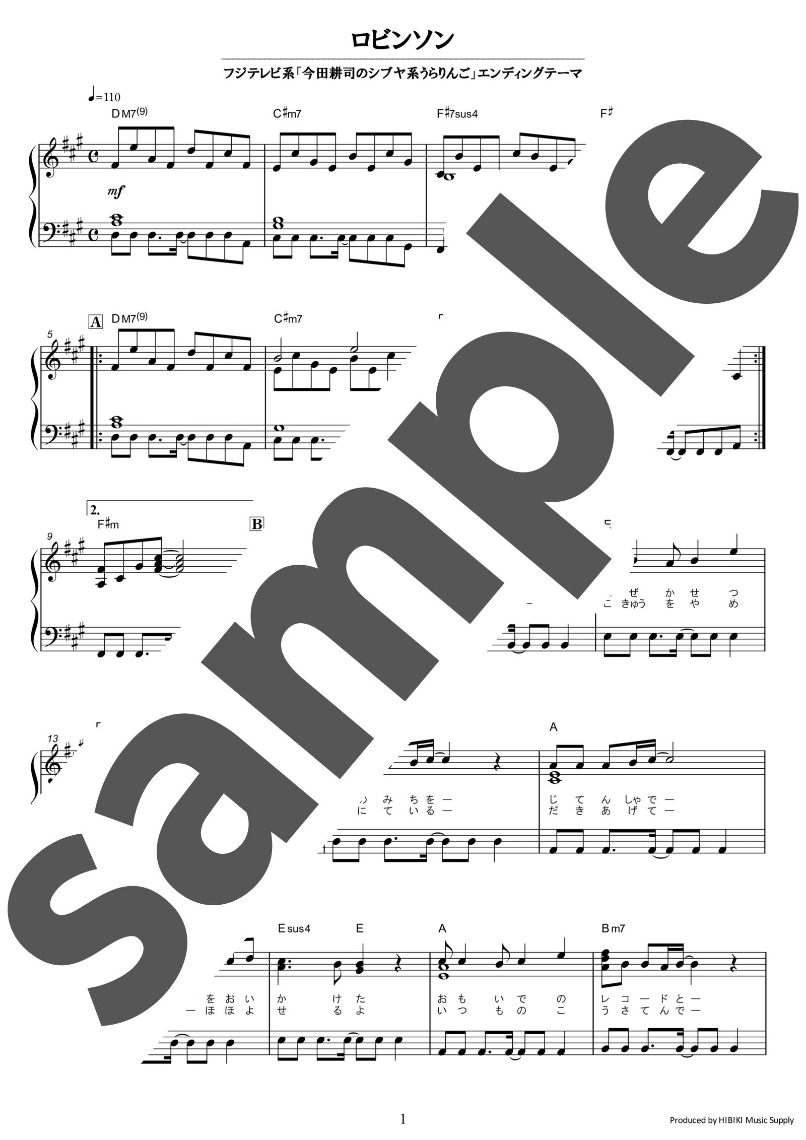 「ロビンソン」のサンプル楽譜