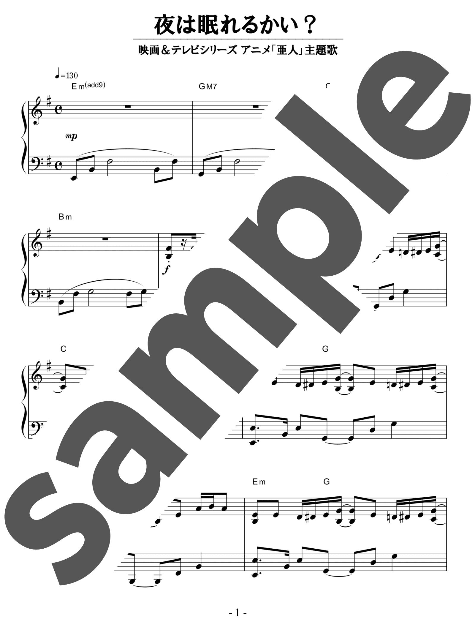 「夜は眠れるかい?」のサンプル楽譜