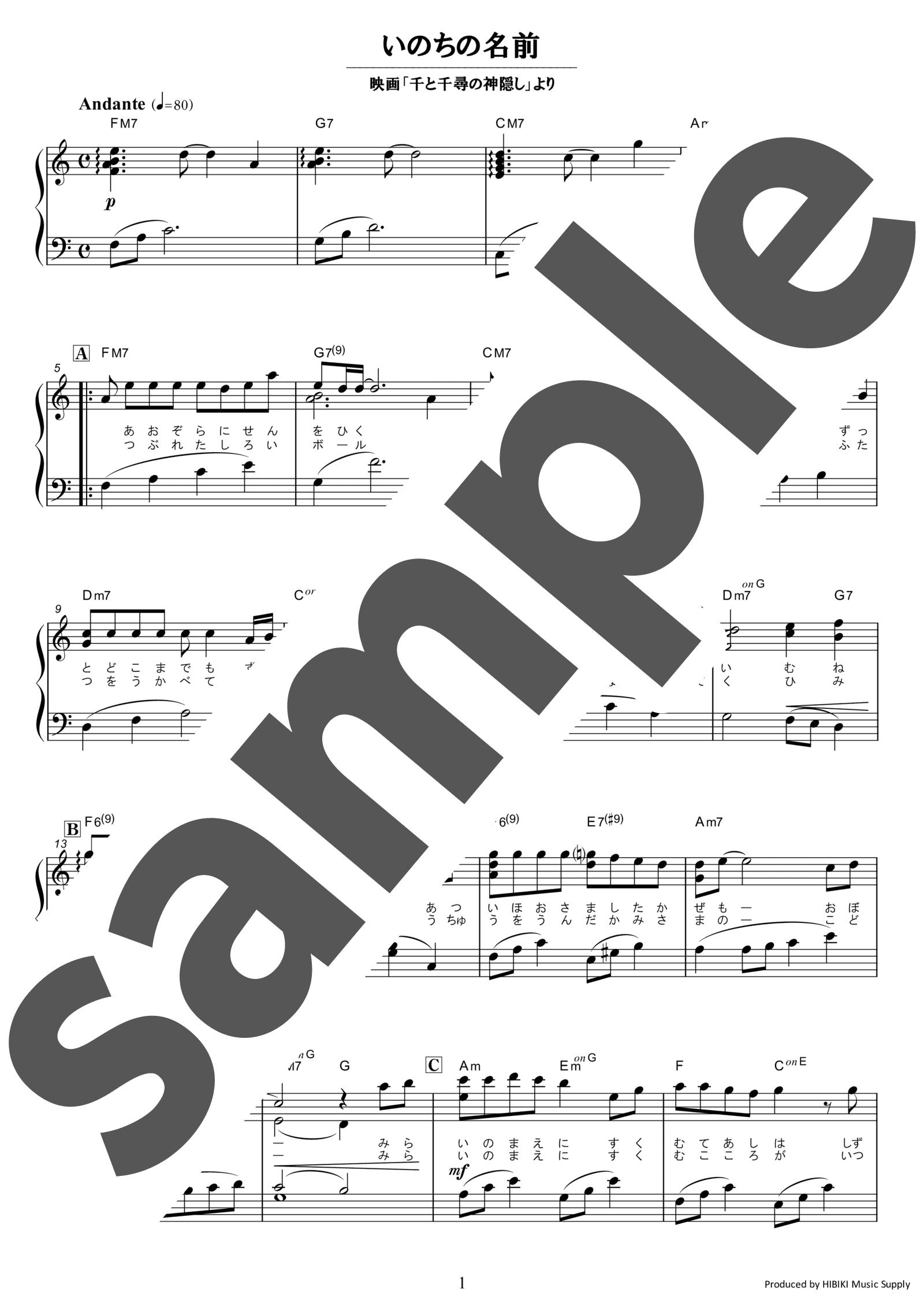 「いのちの名前」のサンプル楽譜