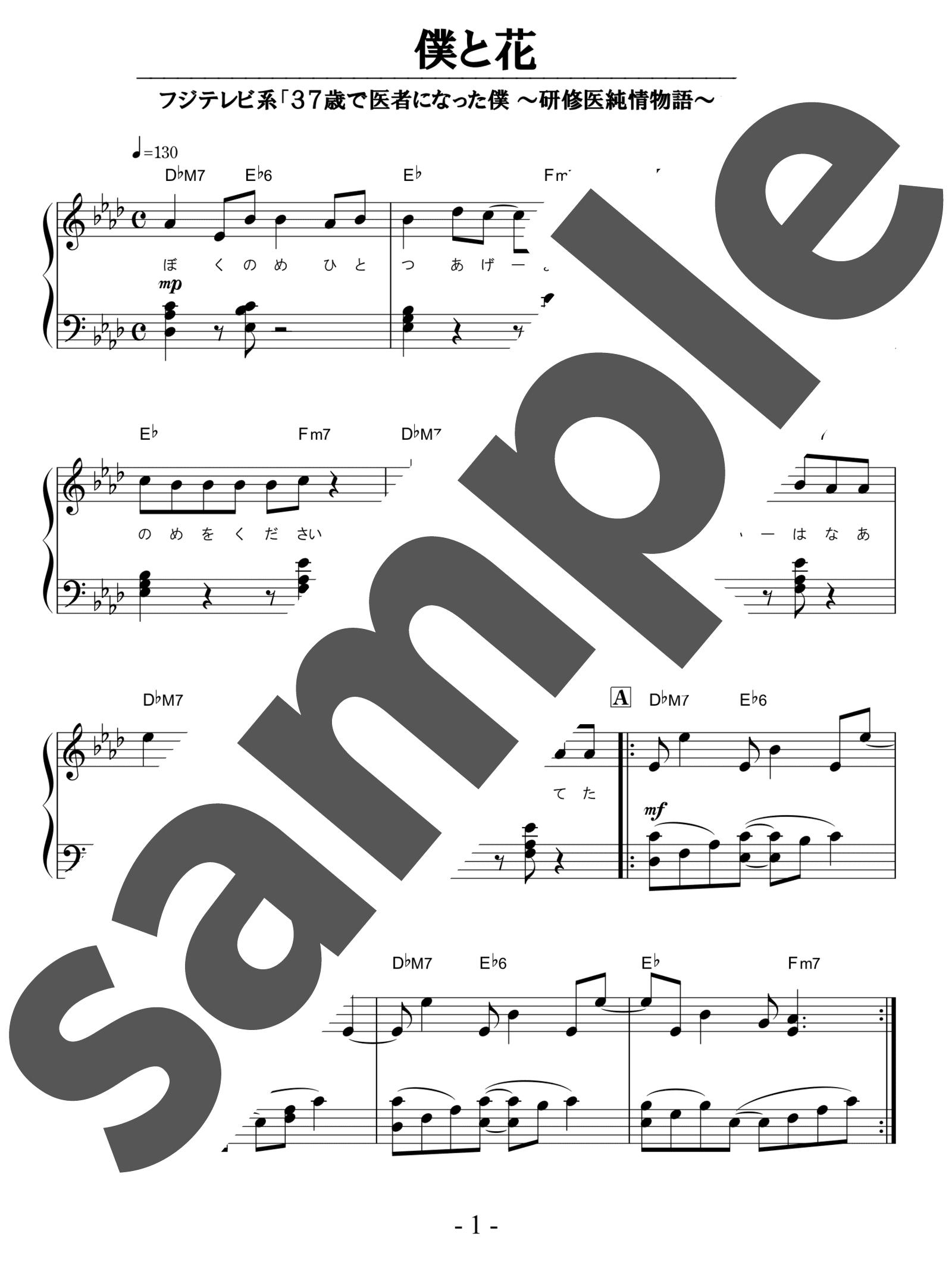 「僕と花」のサンプル楽譜
