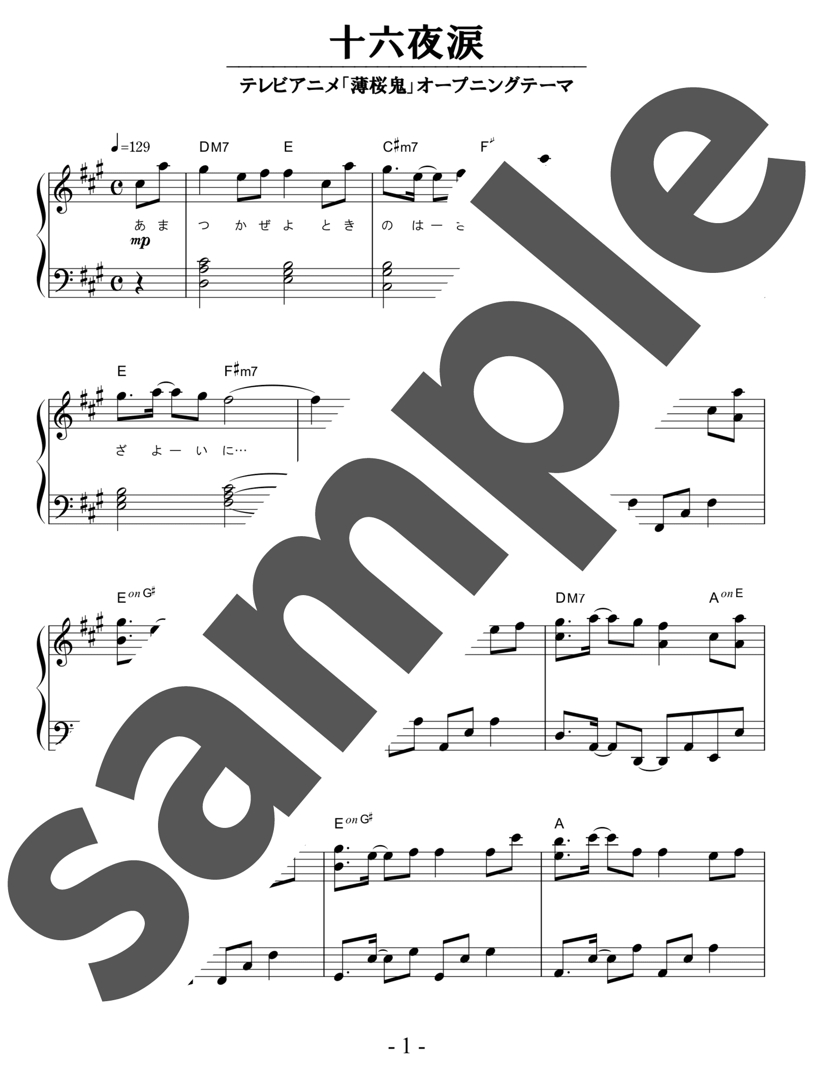 「十六夜涙」のサンプル楽譜
