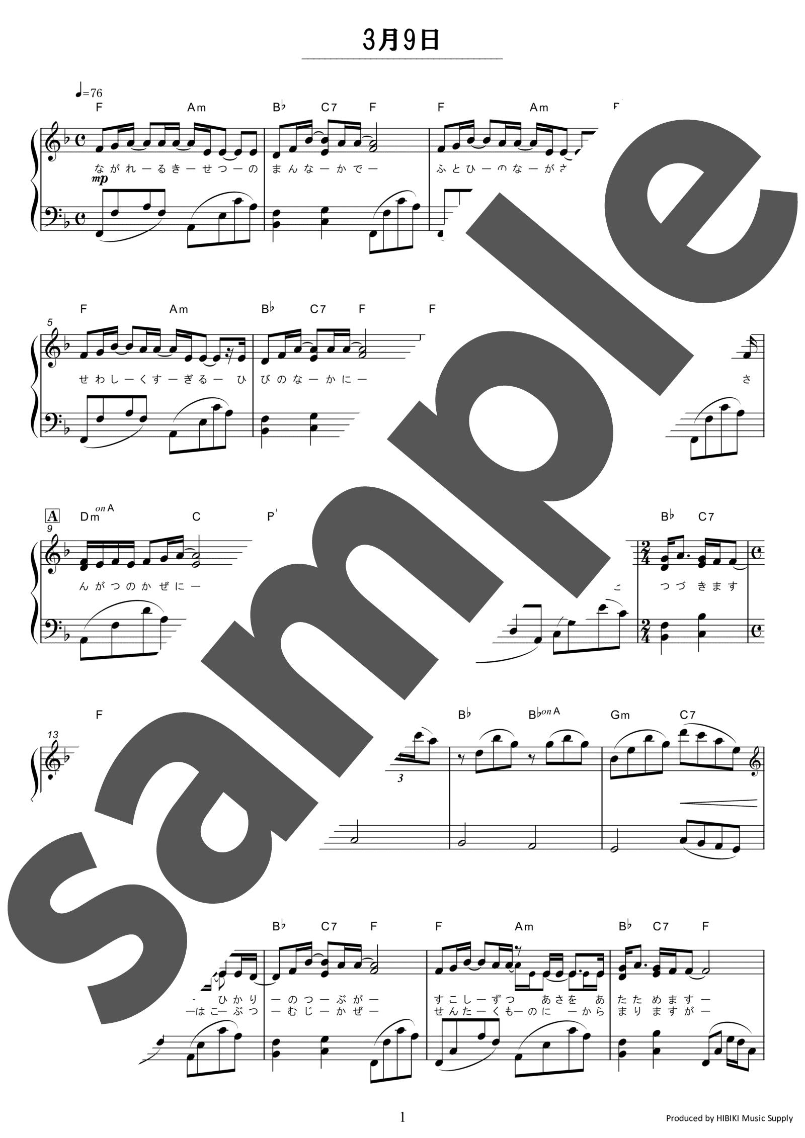 「3月9日」のサンプル楽譜