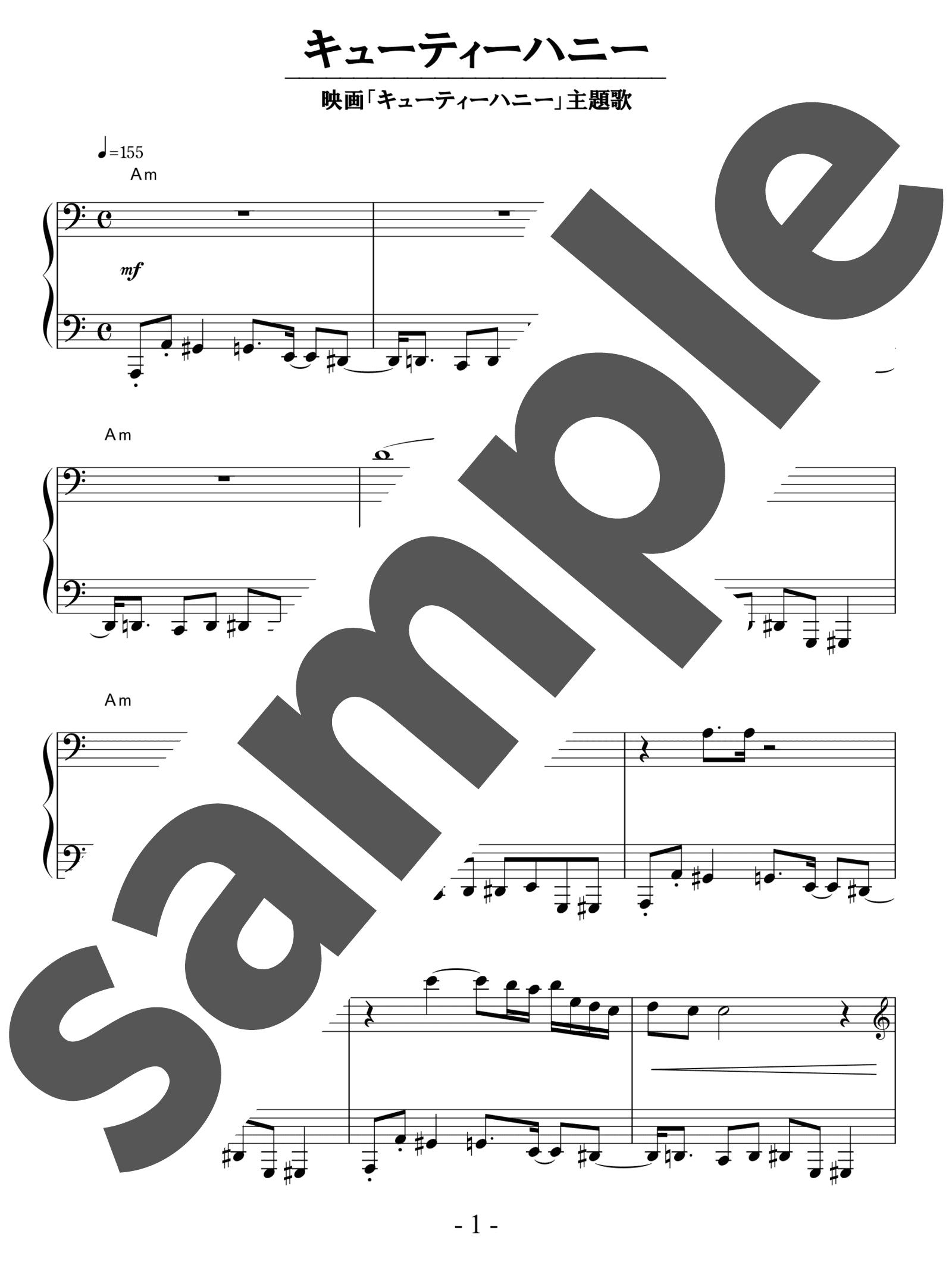 「キューティーハニー」のサンプル楽譜