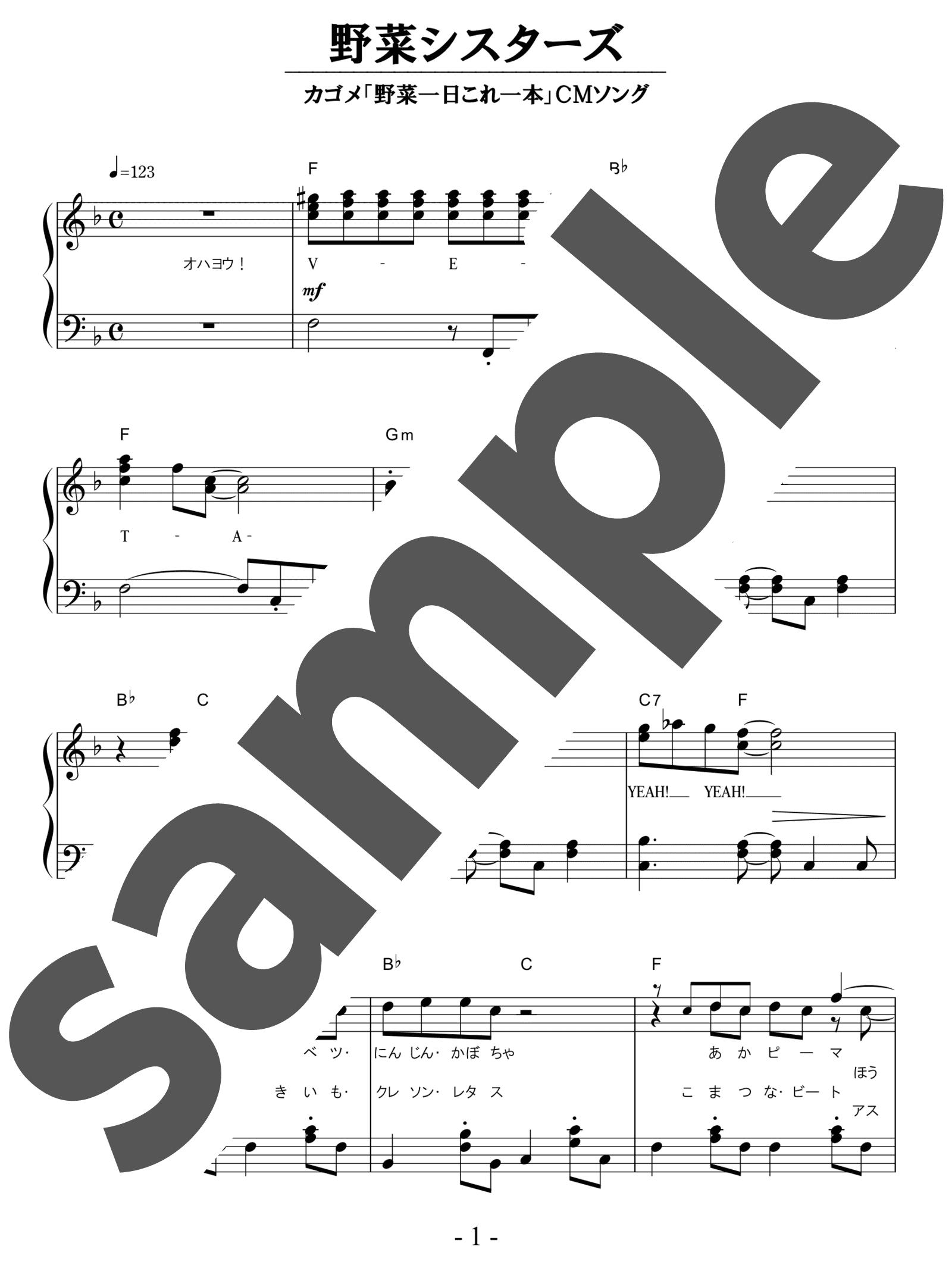 「野菜シスターズ」のサンプル楽譜