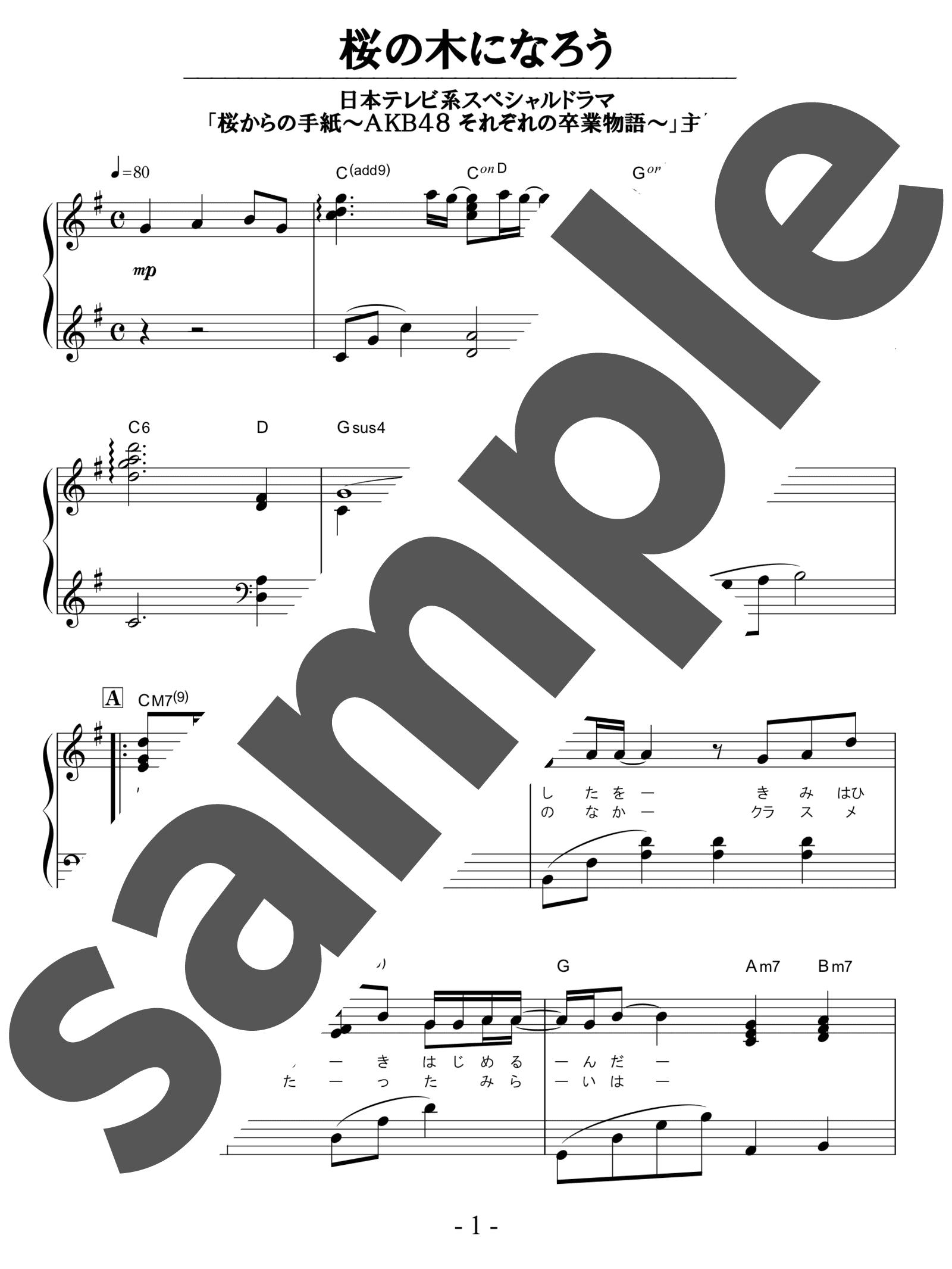 「桜の木になろう」のサンプル楽譜