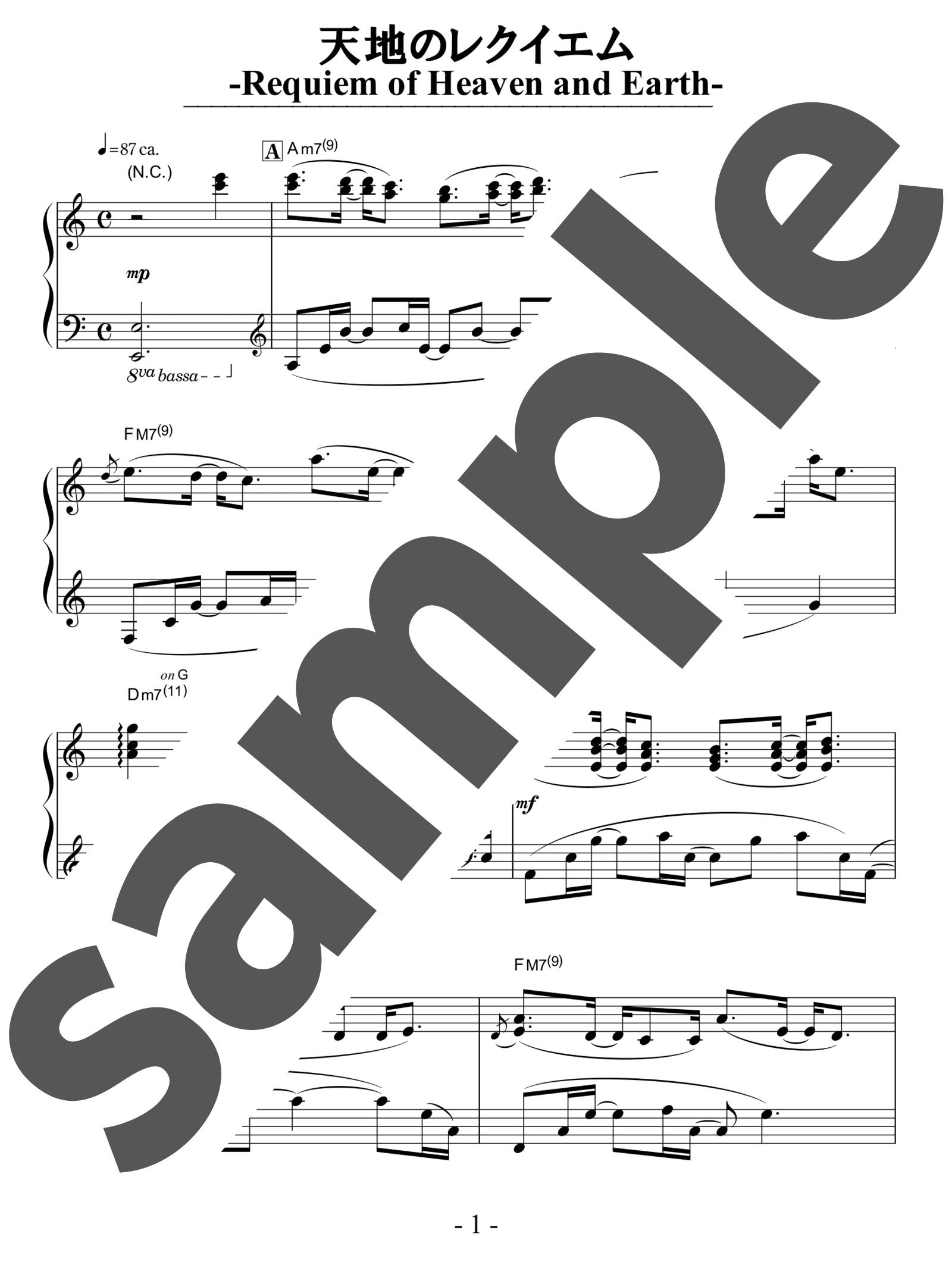 「天と地のレクイエム」のサンプル楽譜