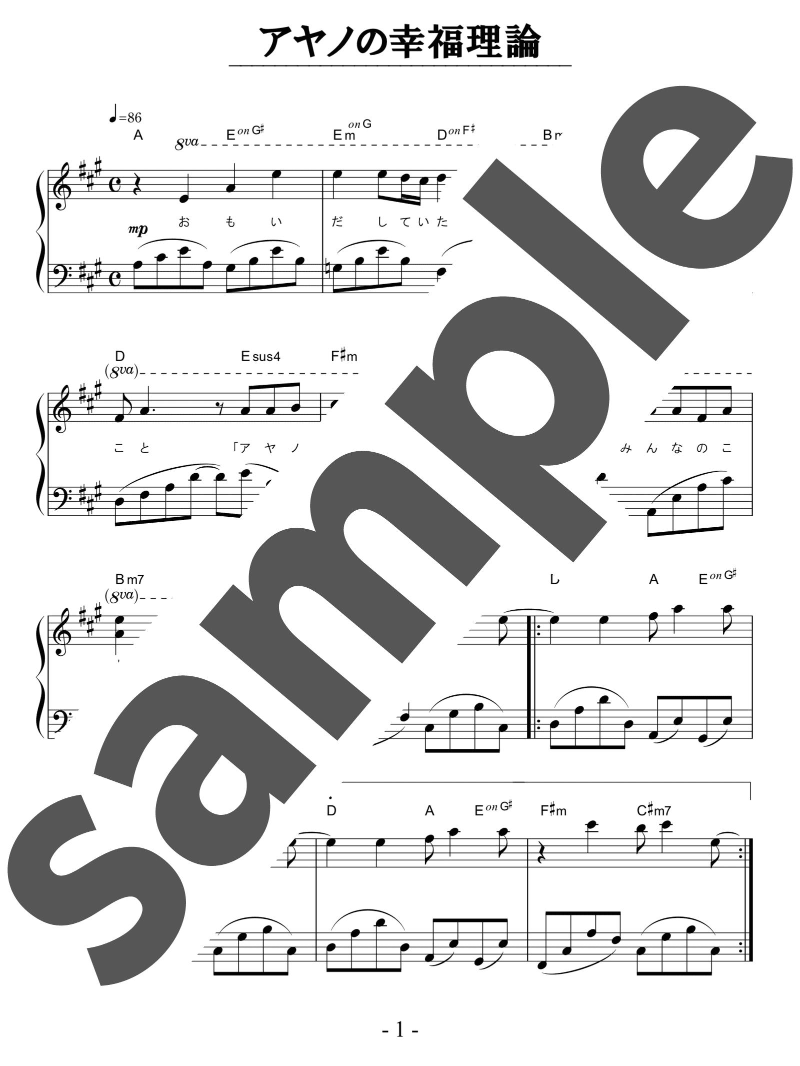 「アヤノの幸福理論」のサンプル楽譜