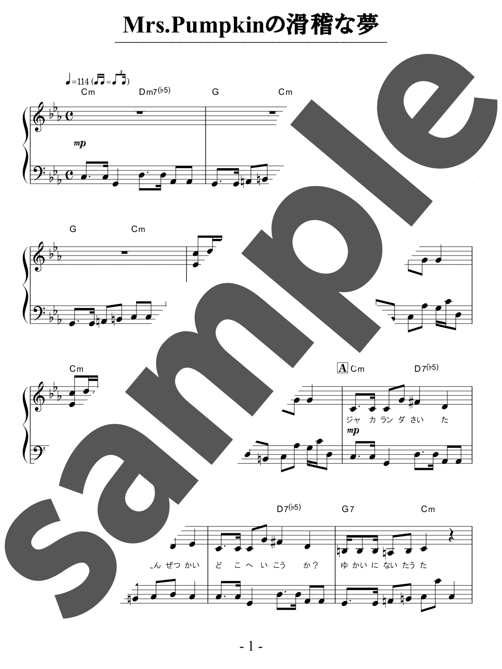 「Mrs.Pumpkinの滑稽な夢」のサンプル楽譜