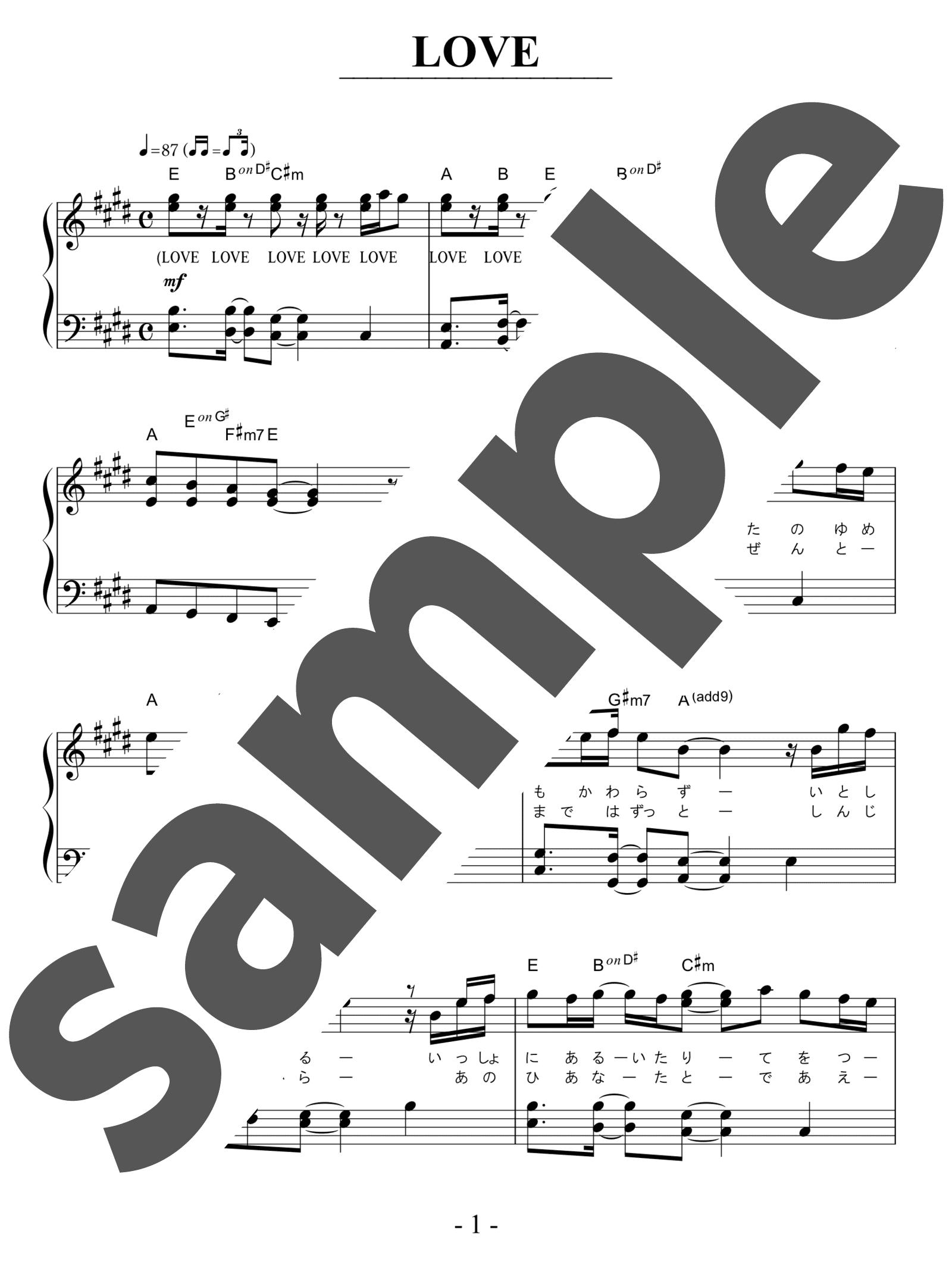 「LOVE」のサンプル楽譜
