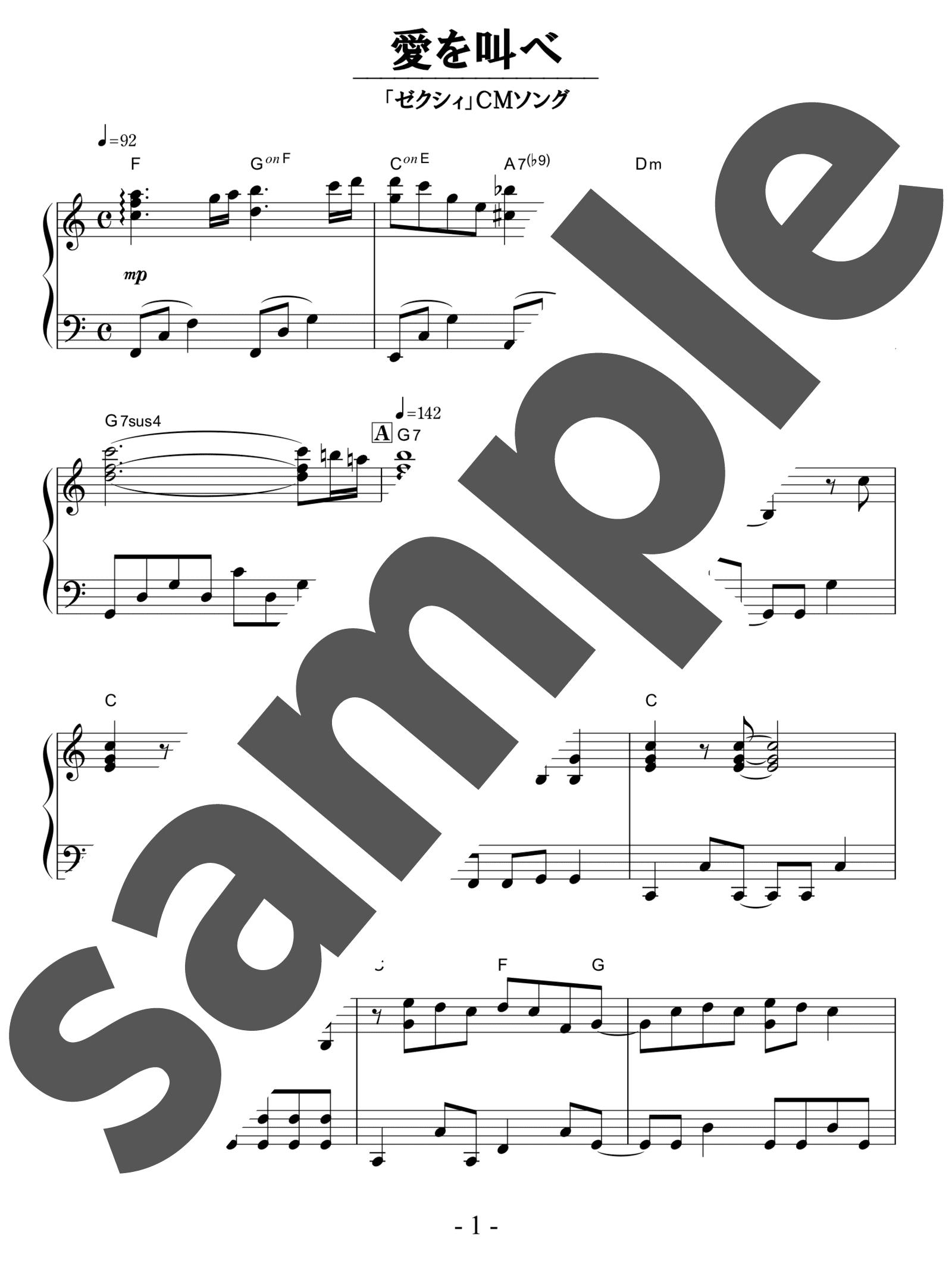 「愛を叫べ」のサンプル楽譜