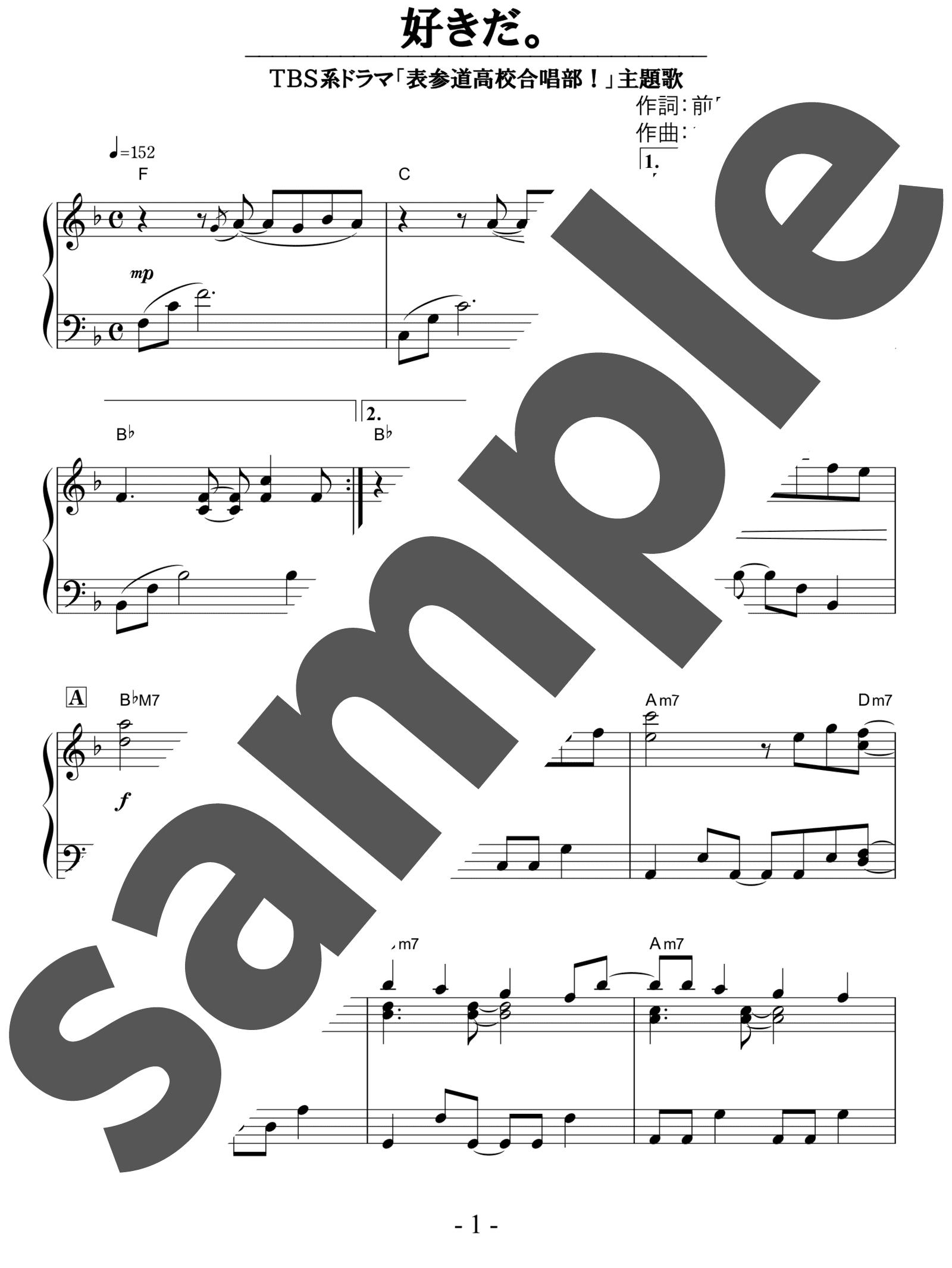 「好きだ。」のサンプル楽譜